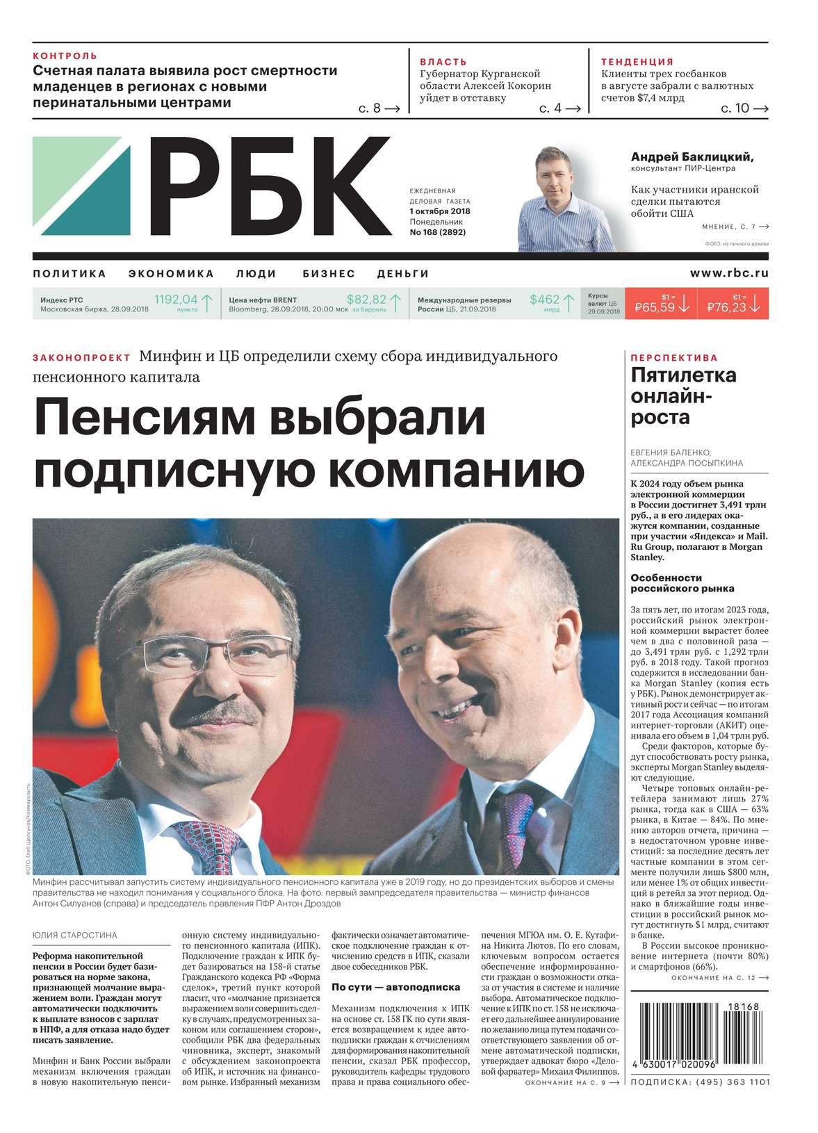 Ежедневная Деловая Газета Рбк 168-2018