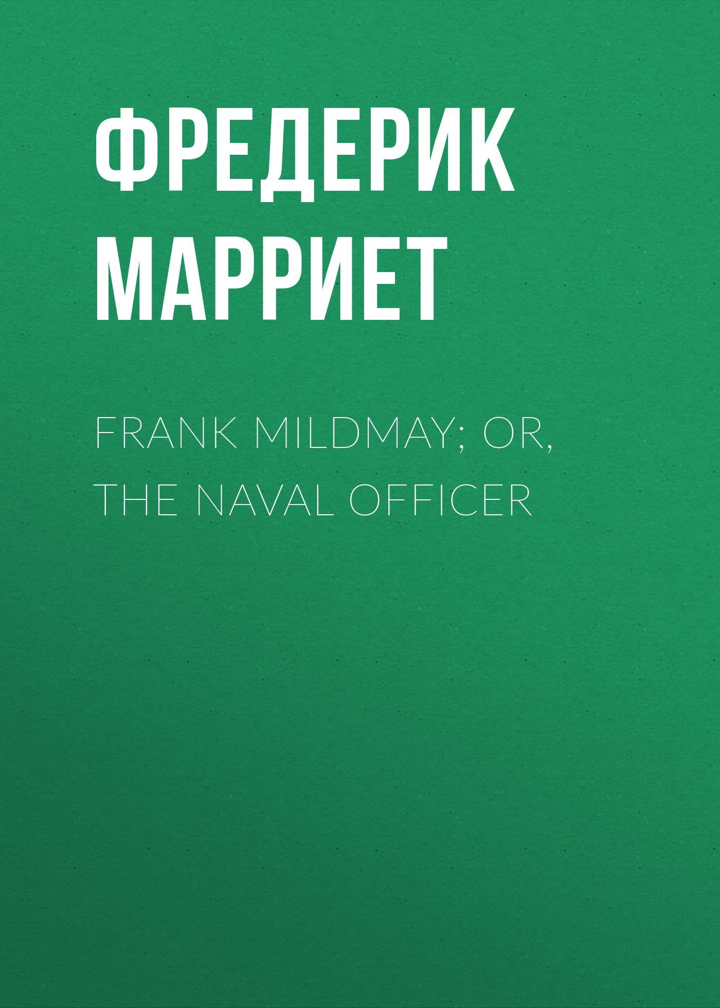 Фредерик Марриет Frank Mildmay; Or, The Naval Officer фредерик марриет морской офицер франк мильдмей