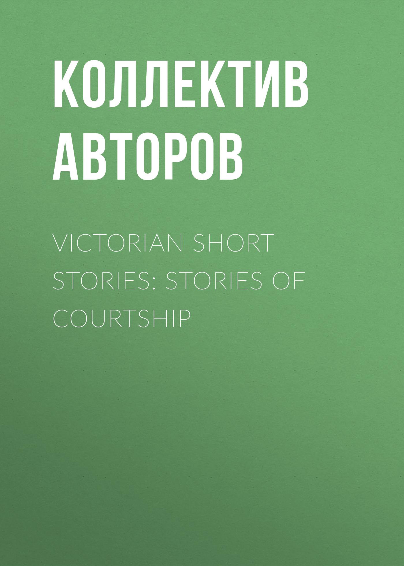 Коллектив авторов Victorian Short Stories: Stories of Courtship стоимость