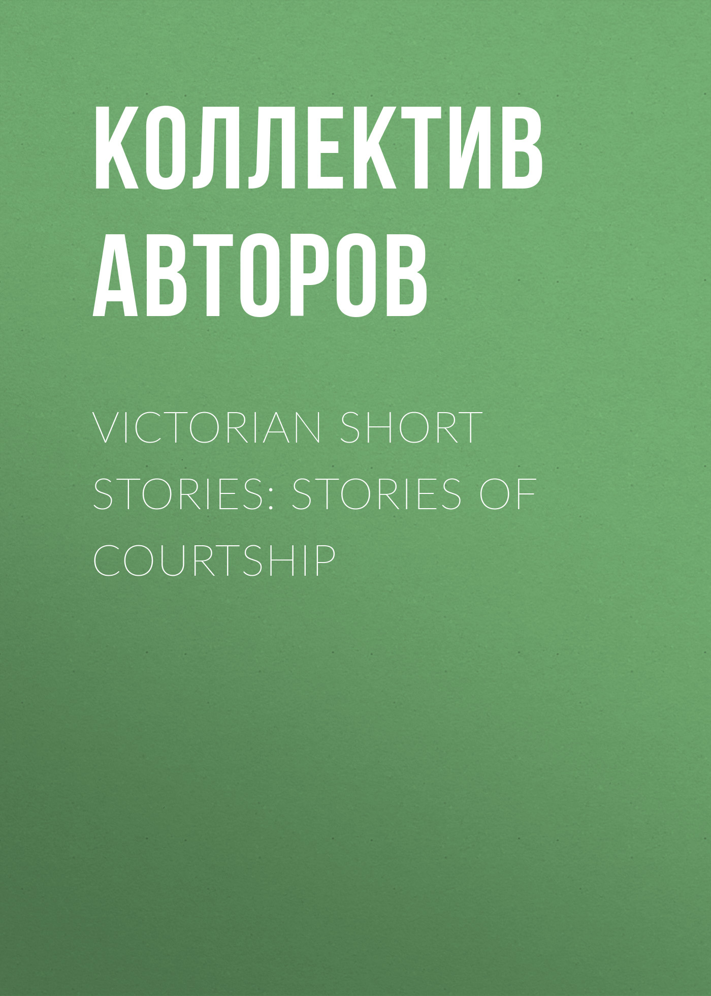 Коллектив авторов Victorian Short Stories: Stories of Courtship prize stories 1994