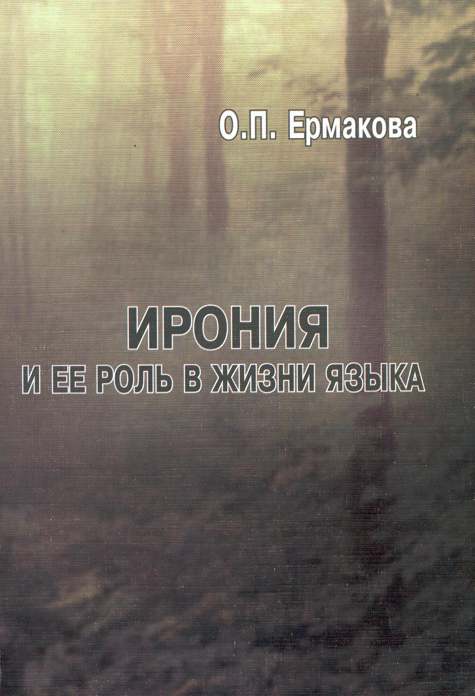 О. П. Ермакова Ирония и ее роль в жизни языка