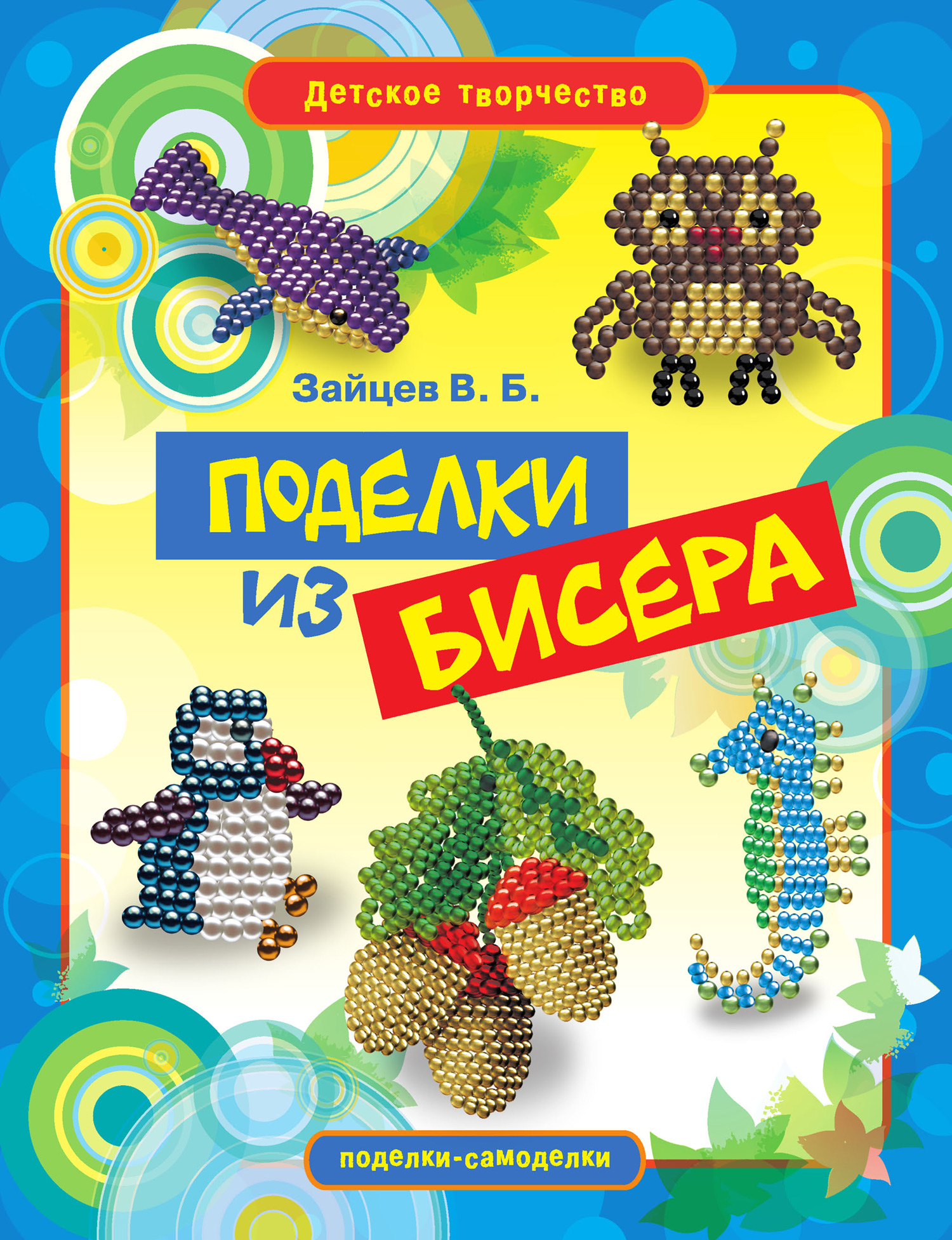 Виктор Зайцев Поделки из бисера сувениры