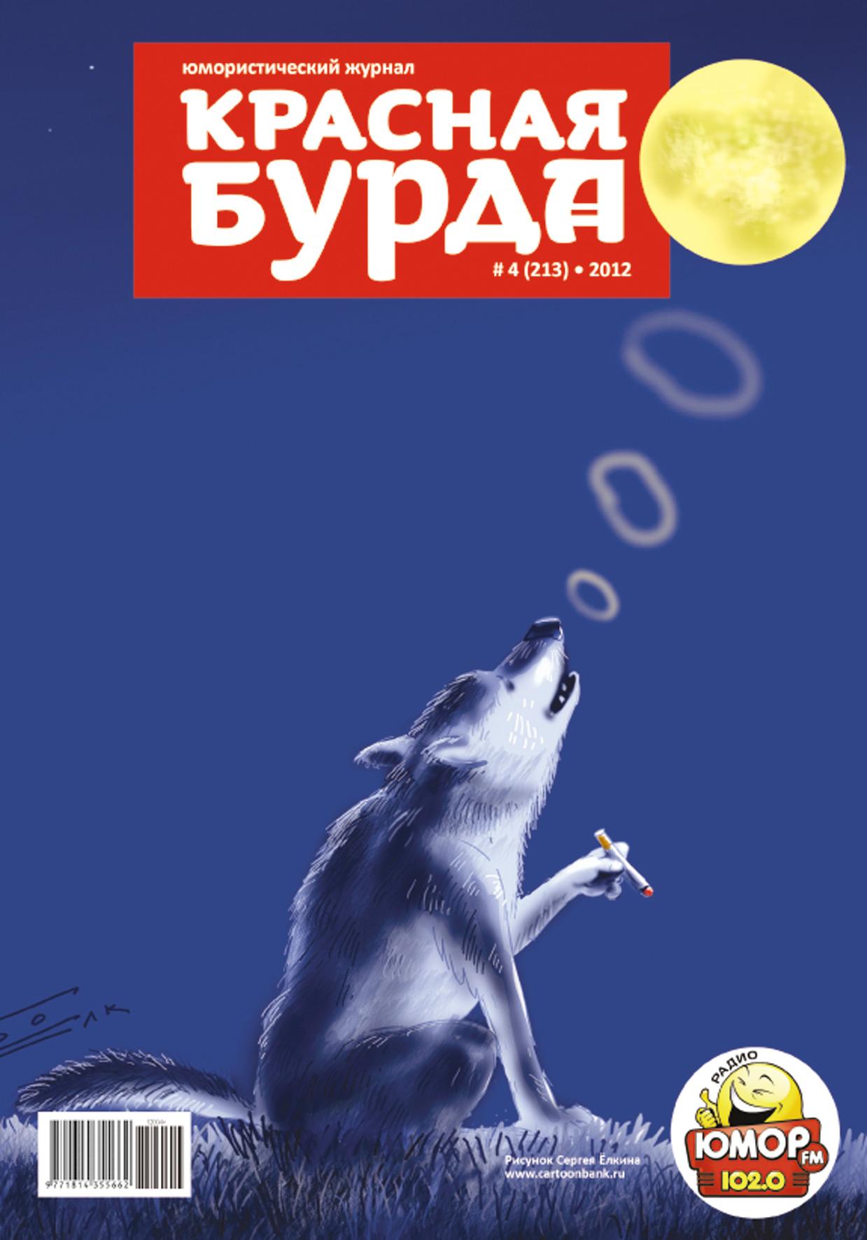Красная бурда. Юмористический журнал №4 (213) 2012