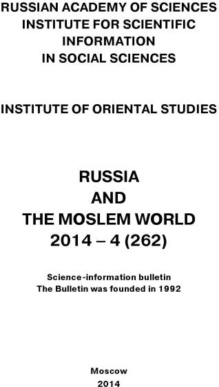 Сборник статей Russia and the Moslem World № 04 / 2014 сборник статей russia and the moslem world 04 2011