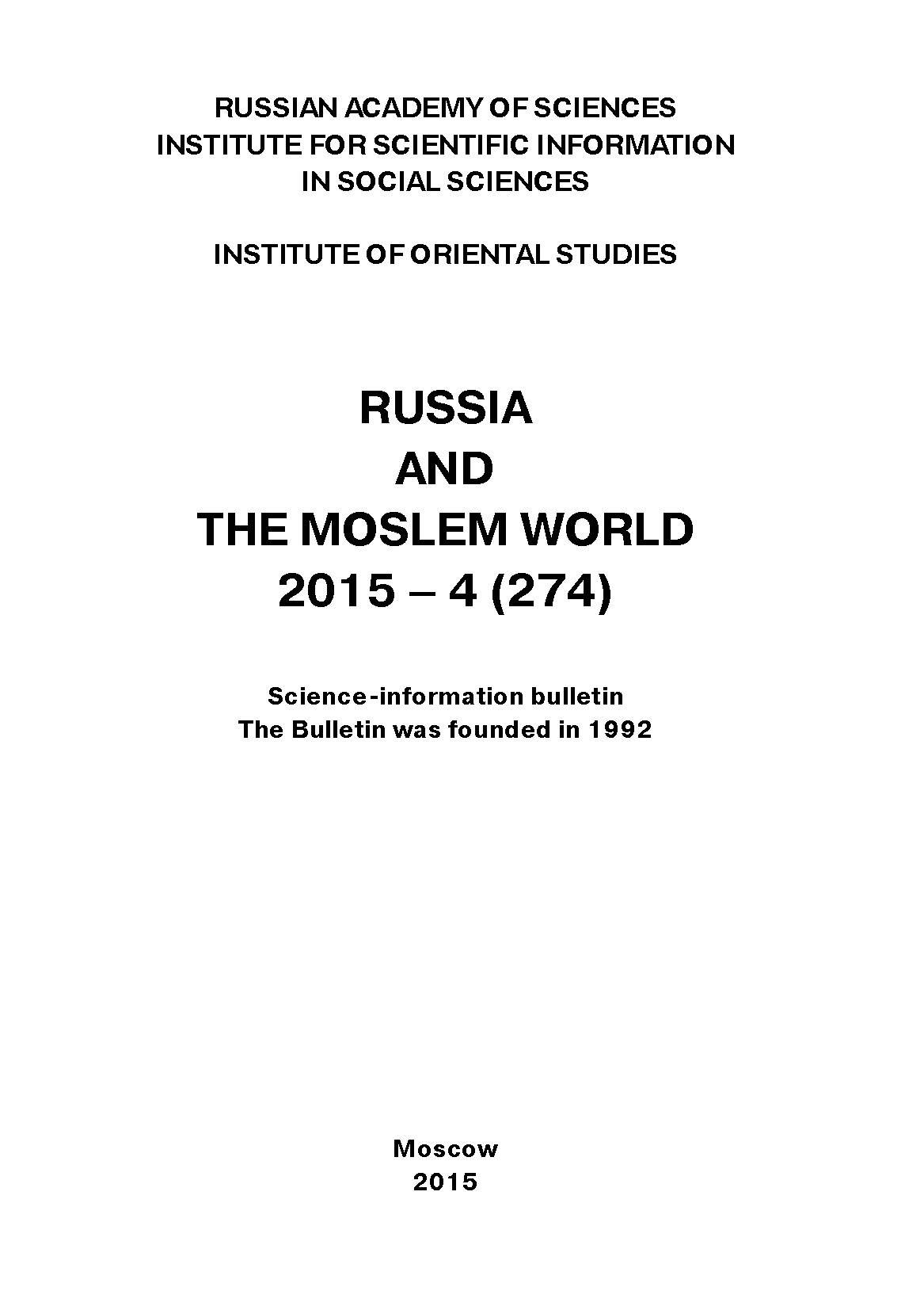 Сборник статей Russia and the Moslem World № 04 / 2015 сборник статей russia and the moslem world 04 2011