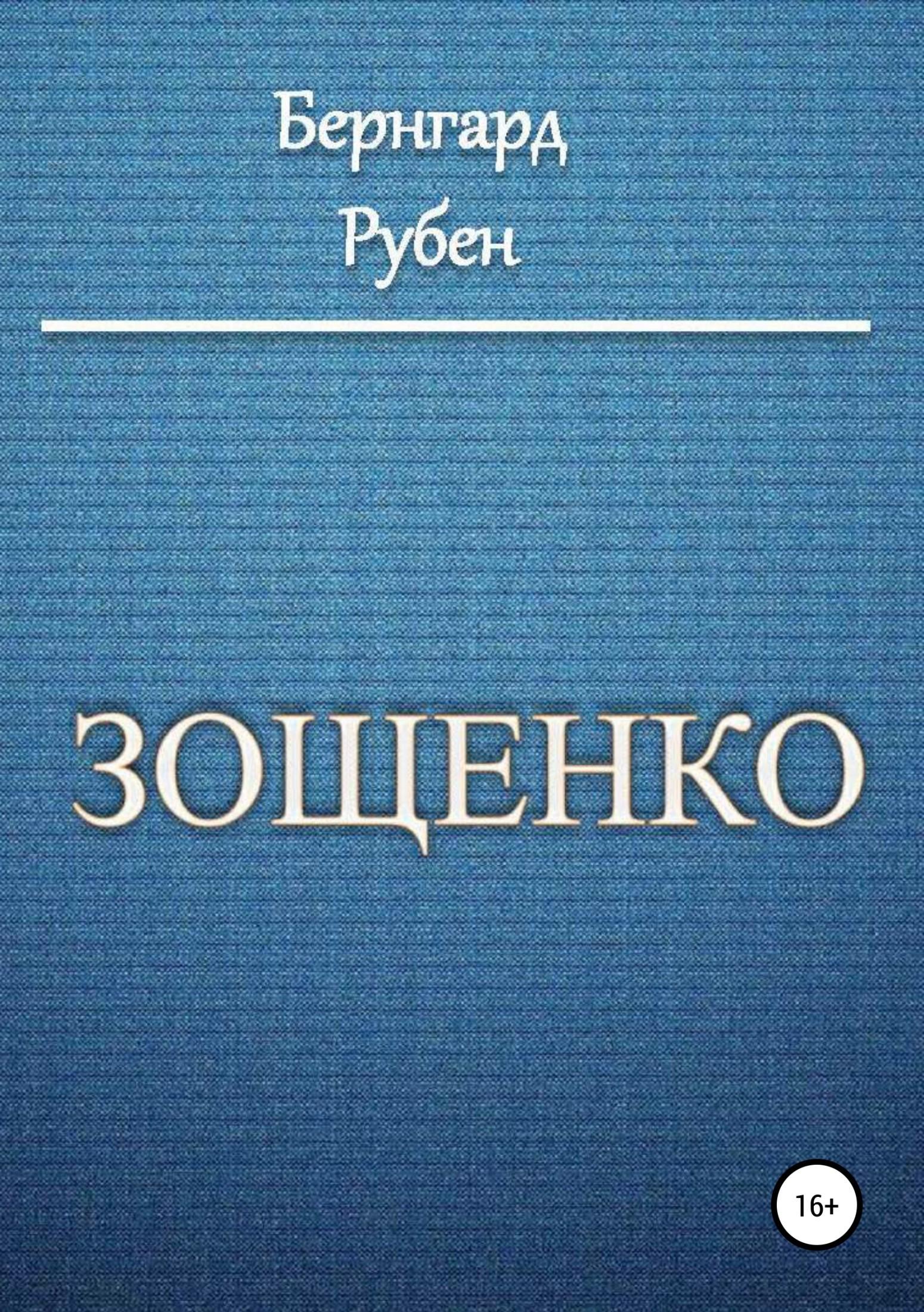 Бернгард Савельевич Рубен Зощенко цены