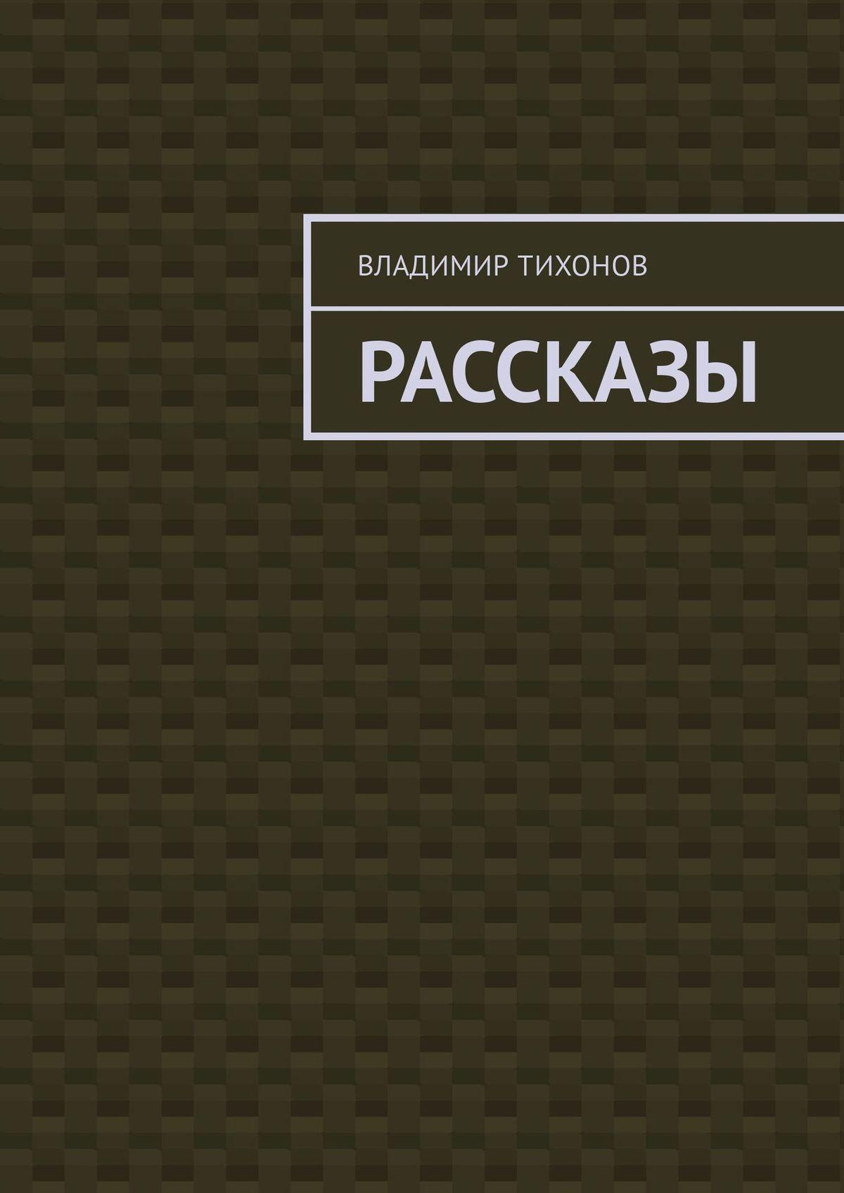 Владимир Тихонов Рассказы владимир тихонов любовь изстарого парка