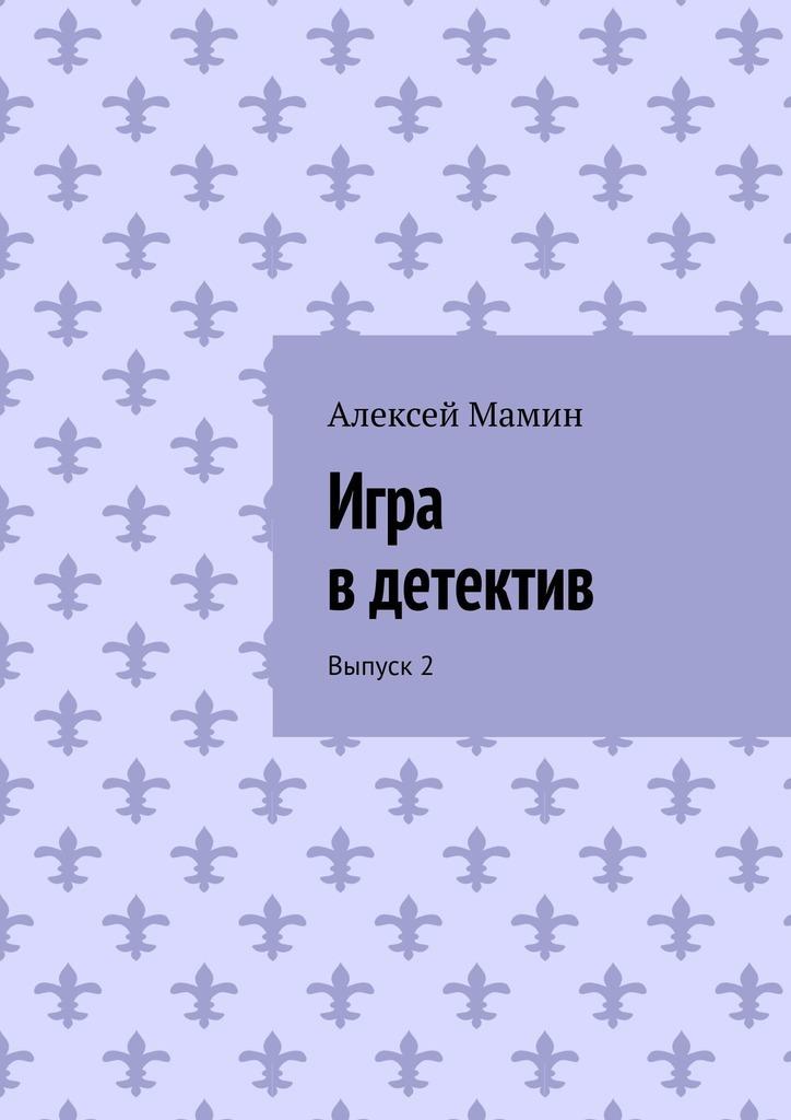 цены Алексей Мамин Игра вдетектив. Выпуск2