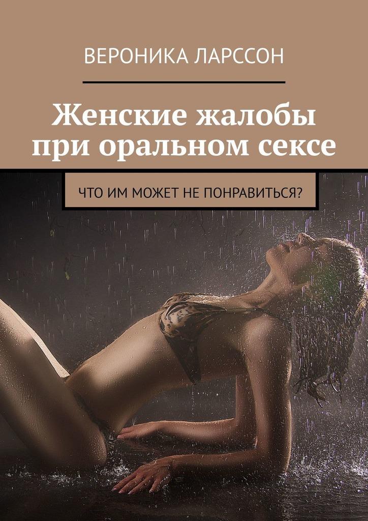 Вероника Ларссон Женские жалобы при оральном сексе. Что им может непонравиться? вероника ларссон punto