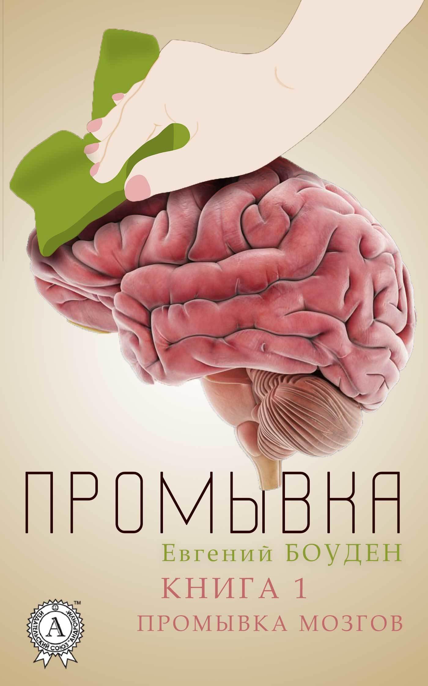 воспоминания фото промытые мозги вид отделки нельзя