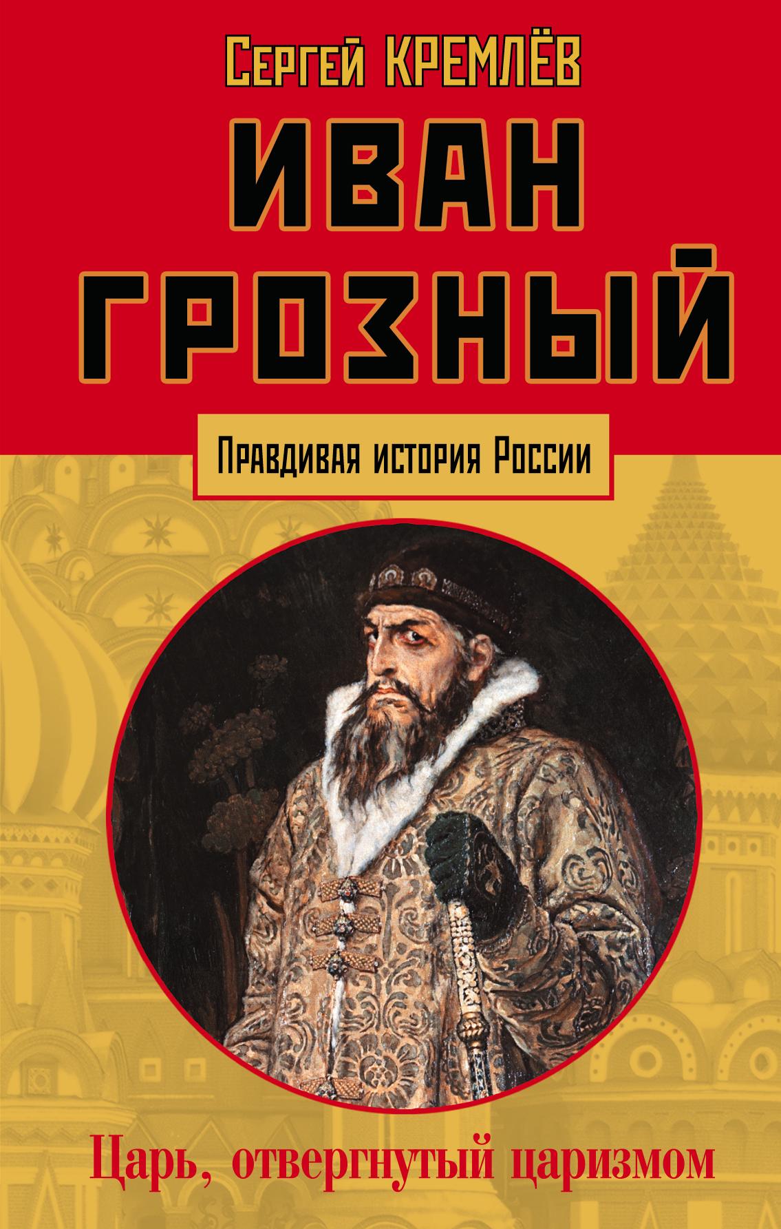 ivan groznyy tsar otvergnutyy tsarizmom