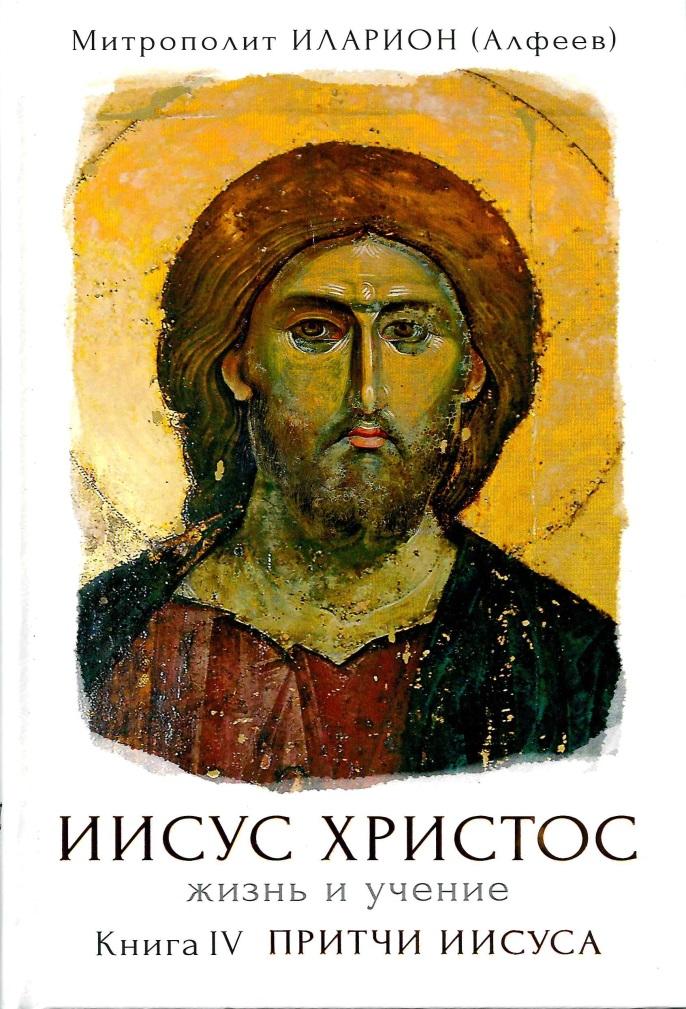 митрополит Иларион (Алфеев) Иисус Христос. Жизнь и учение. Книга IV. Притчи Иисуса. Предисловие. Глава 1. Притчи Иисуса и их понимание