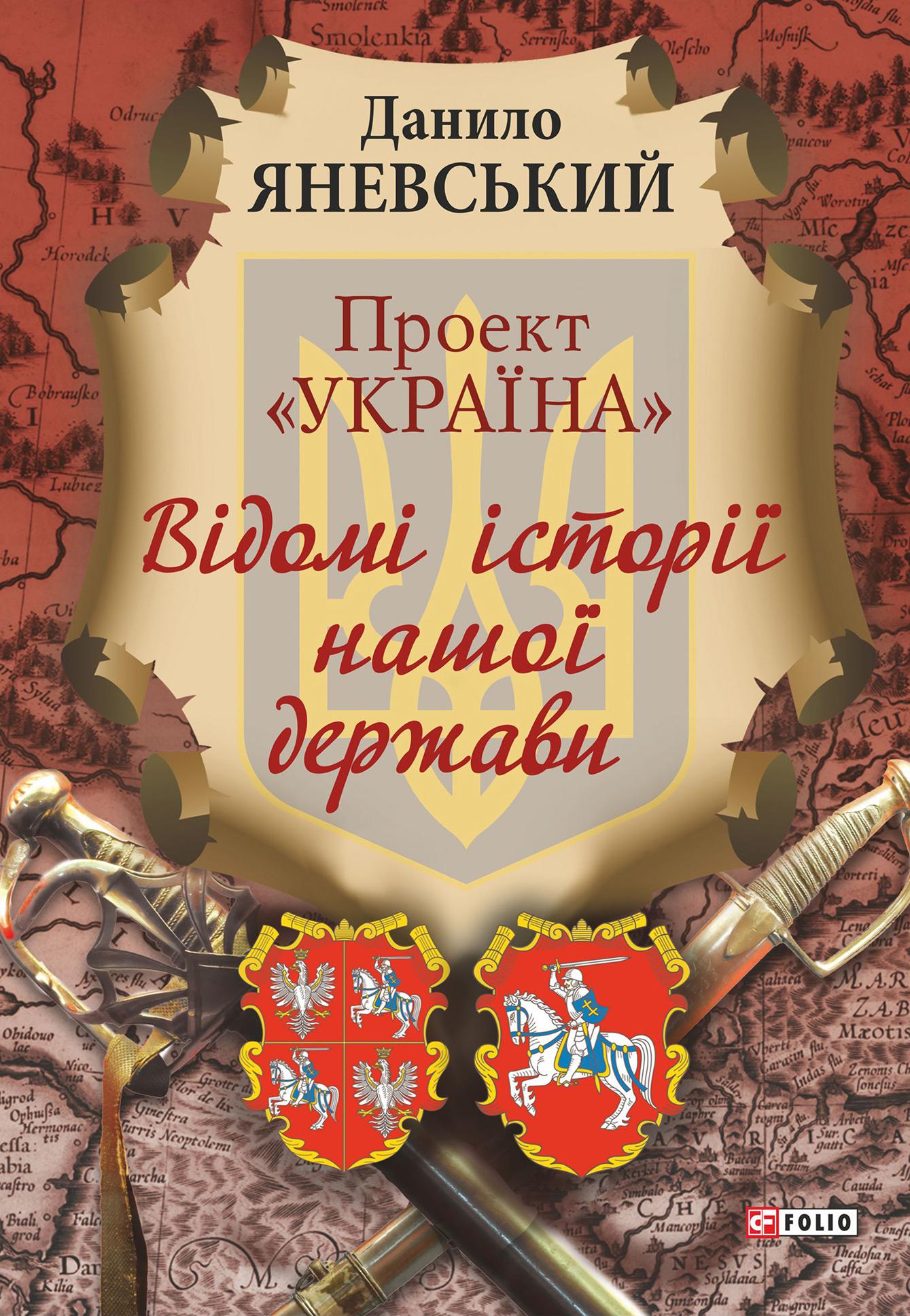 Данило Яневський Проект «Україна». Відомі історії нашої держави