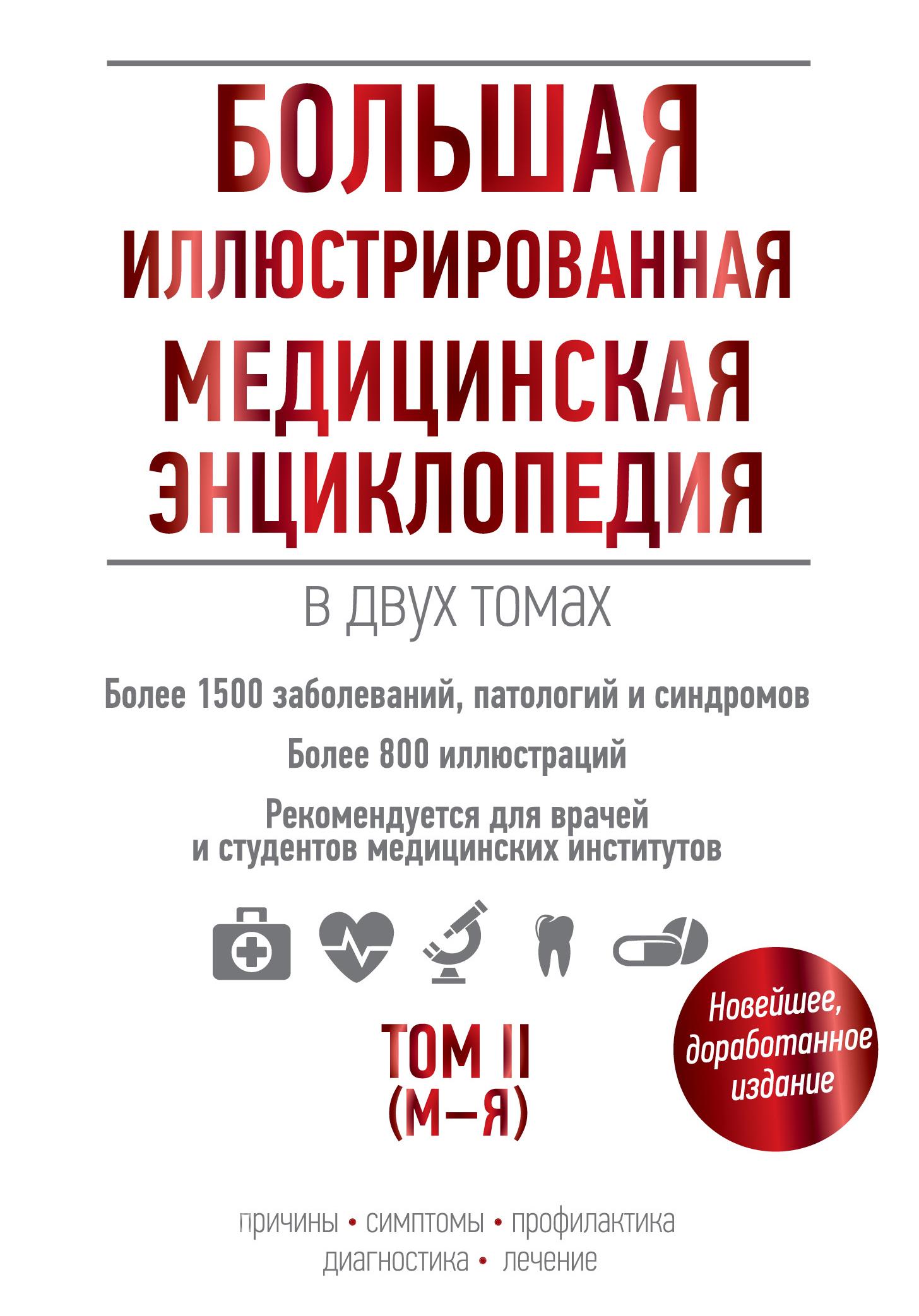 цены Отсутствует Большая иллюстрированная медицинская энциклопедия. Том II (М–Я)