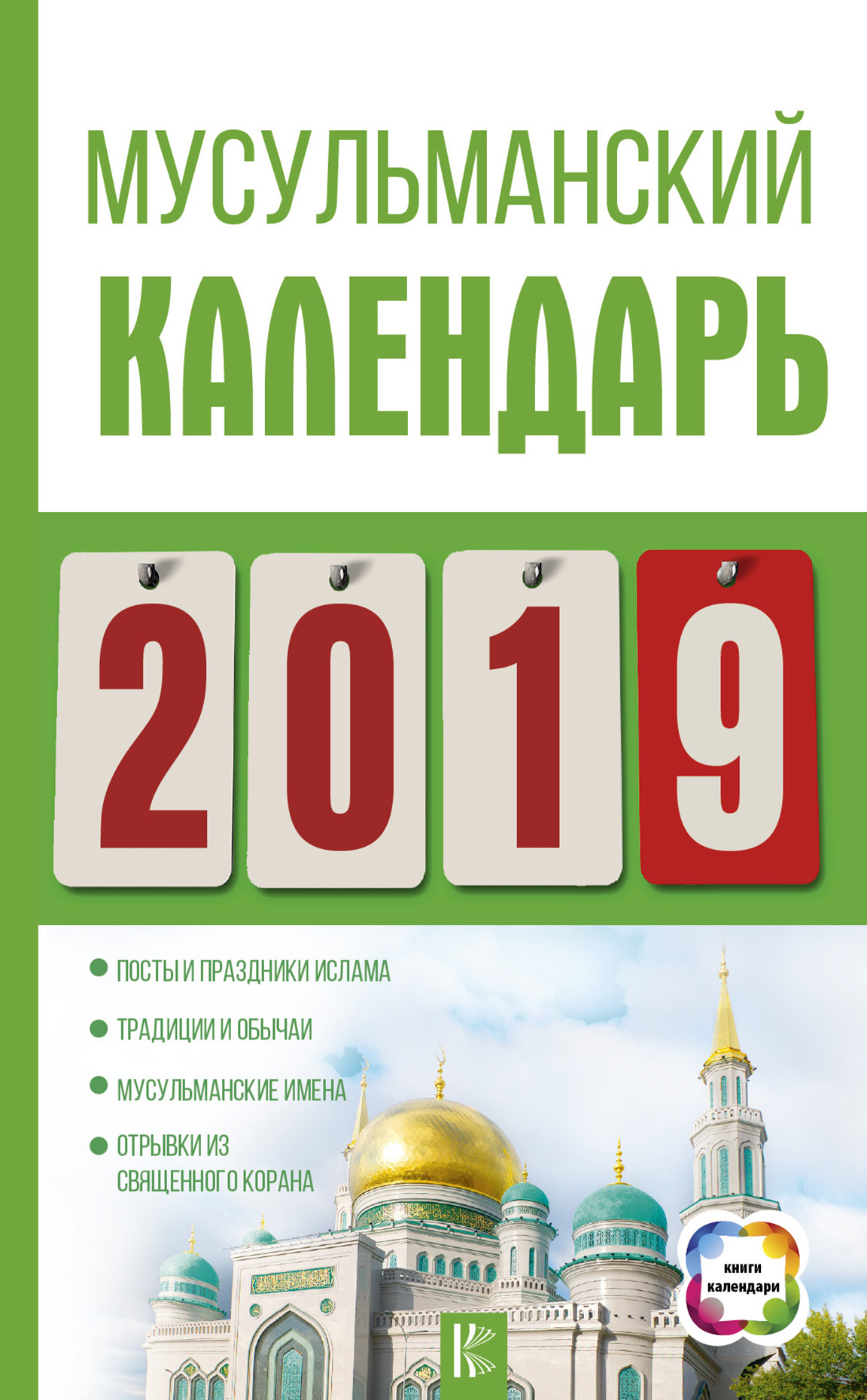 Диана Хорсанд-Мавроматис Мусульманский календарь на 2019 год цена и фото