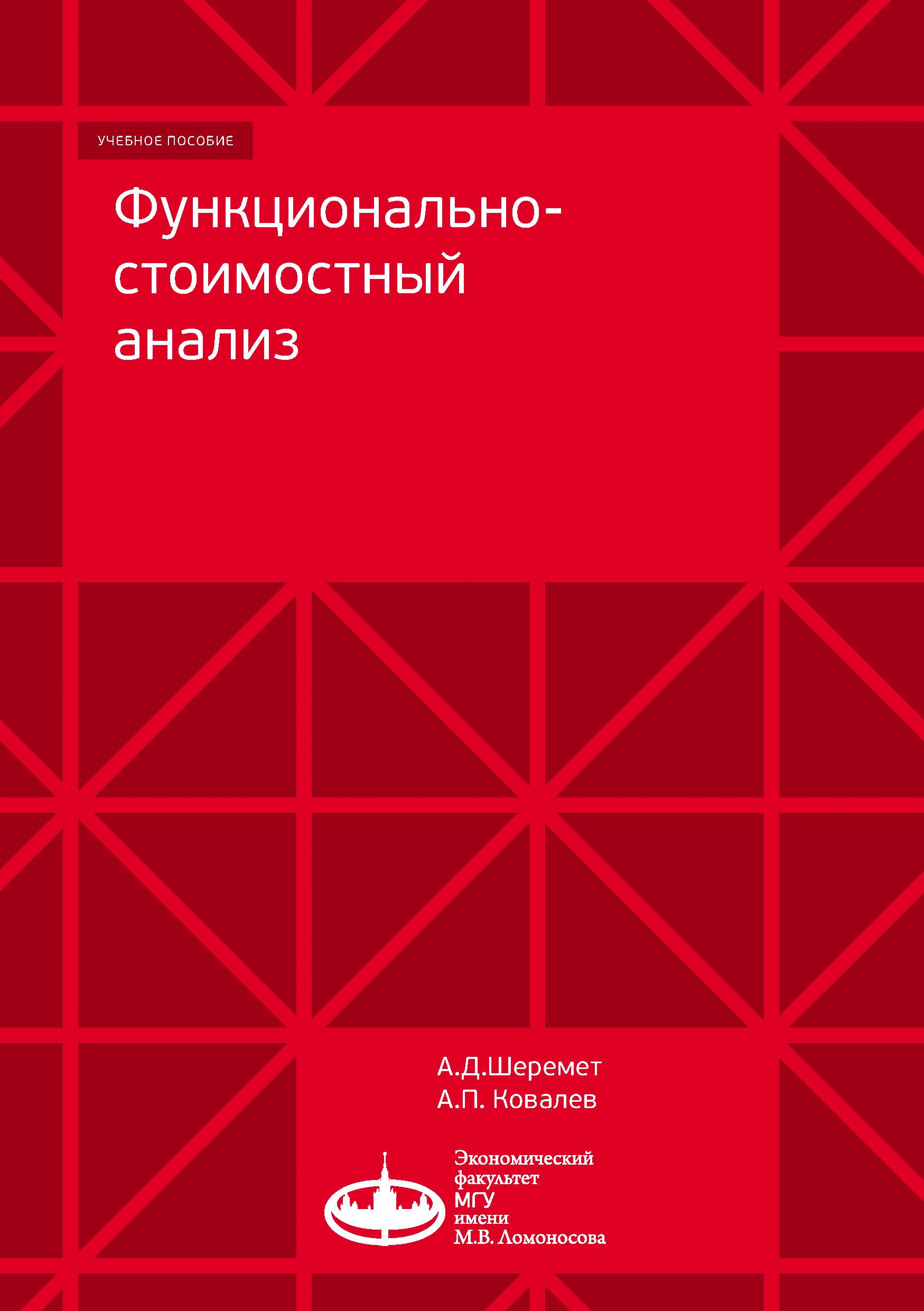 Александр Ковалев Функционально-стоимостный анализ анна и сергей литвиновы кто убил килограммы реальная история похудения