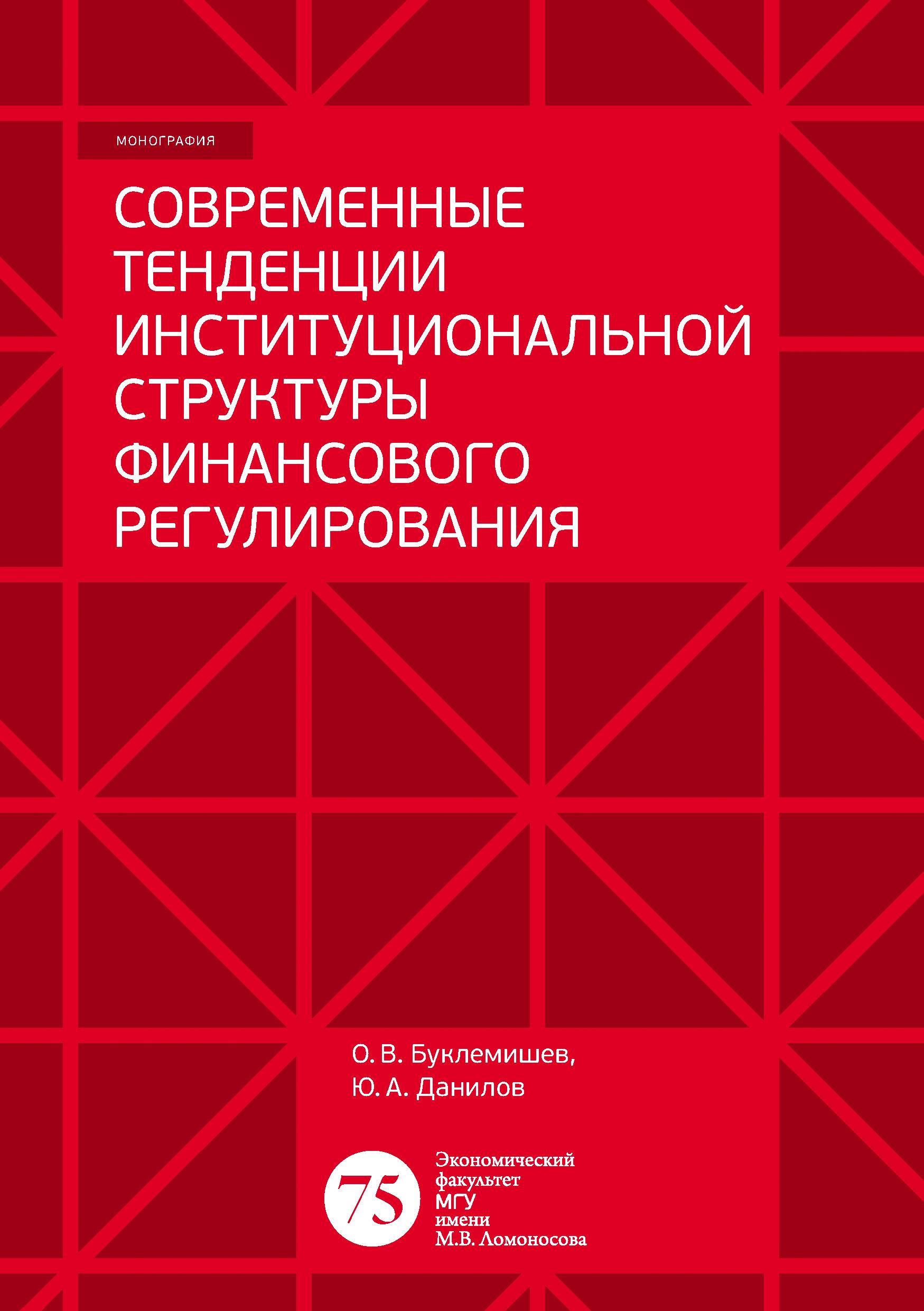Ю. А. Данилов Современные тенденции институциональной структуры финансового регулирования цена