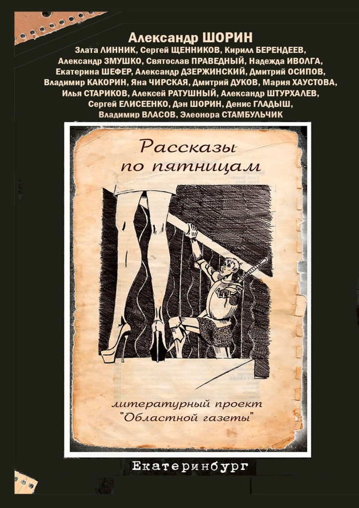 Александр Шорин Рассказы по пятницам. Литературный проект «Областной газеты»