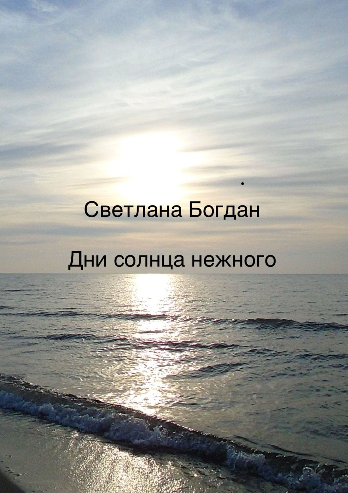 Светлана Богдан Дни солнца нежного симонов к дни и ночи повести