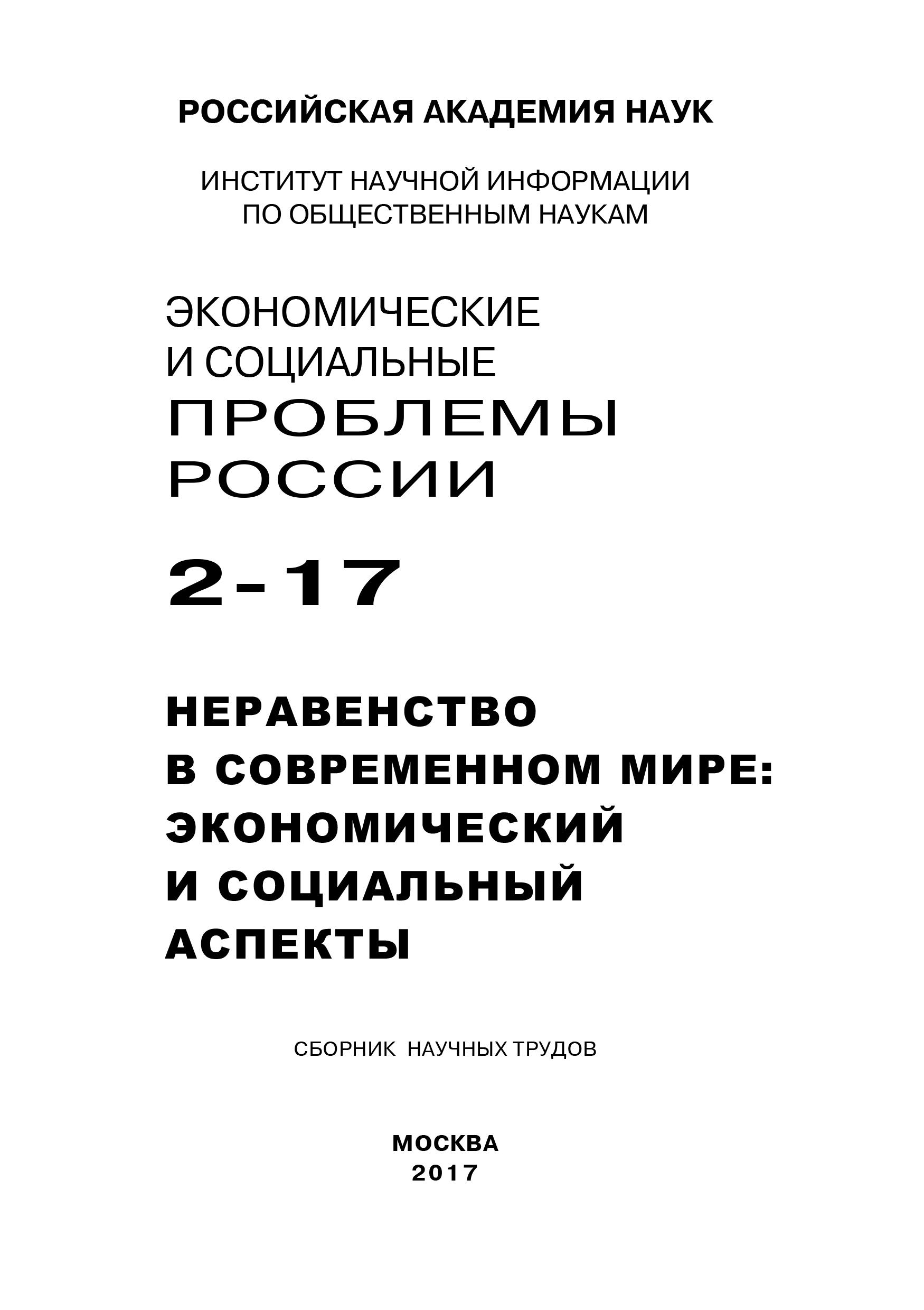 Коллектив авторов Экономические и социальные проблемы России №2 / 2017