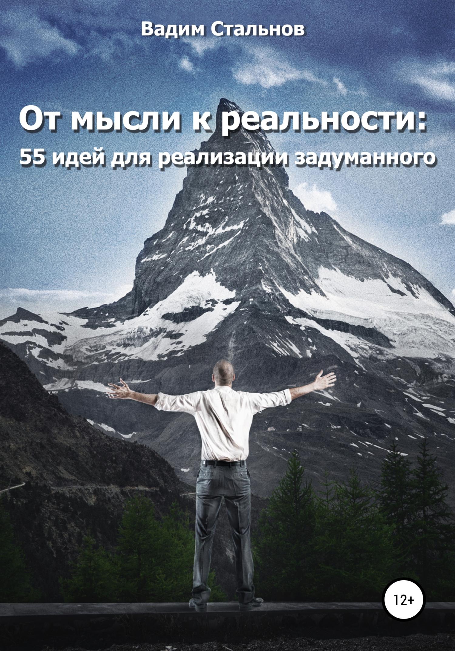 Дмитрий Анатольевич Шарий От мысли к реальности. 55 идей для реализации задуманного