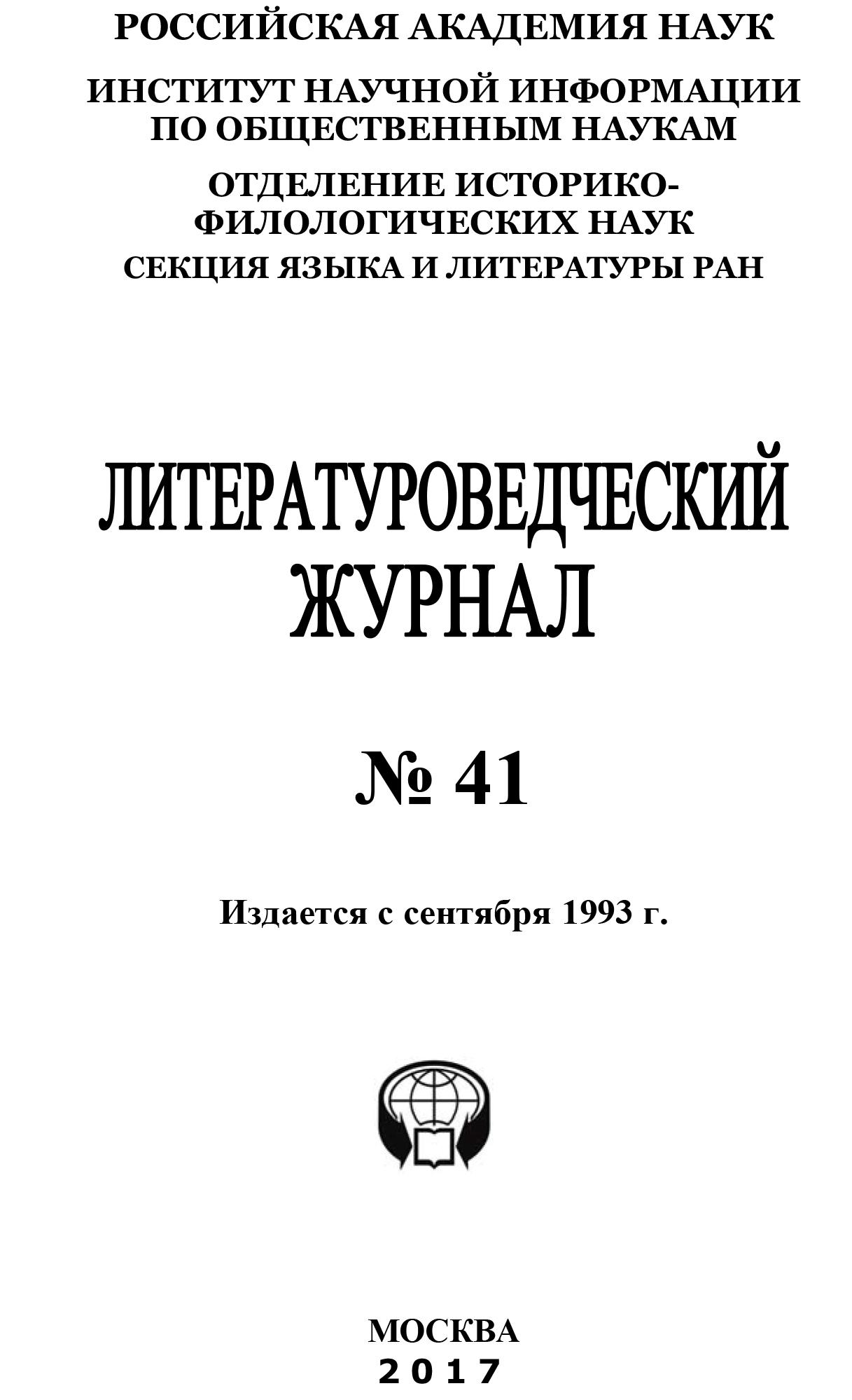 Коллектив авторов Литературоведческий журнал №41 / 2017 журнал бич 23 1917 г