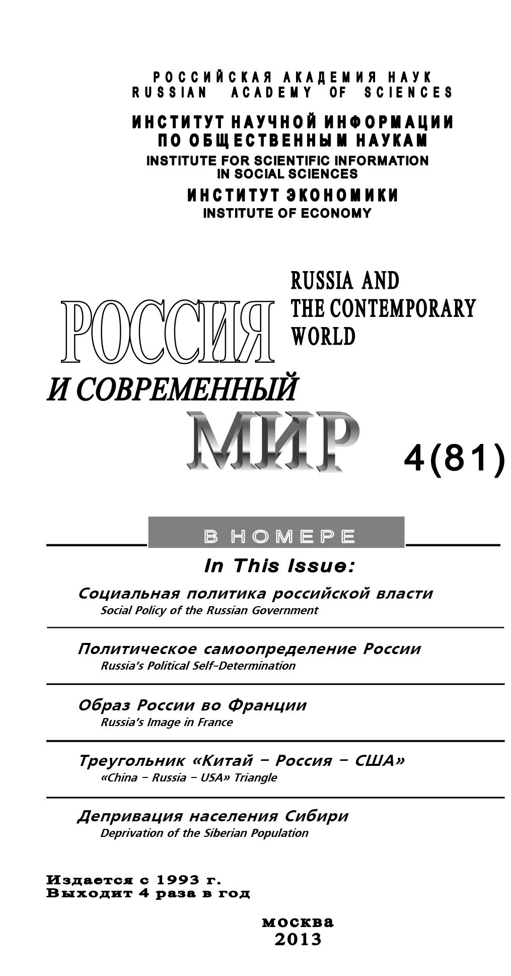 Юрий Игрицкий Россия и современный мир №4 / 2013 цена