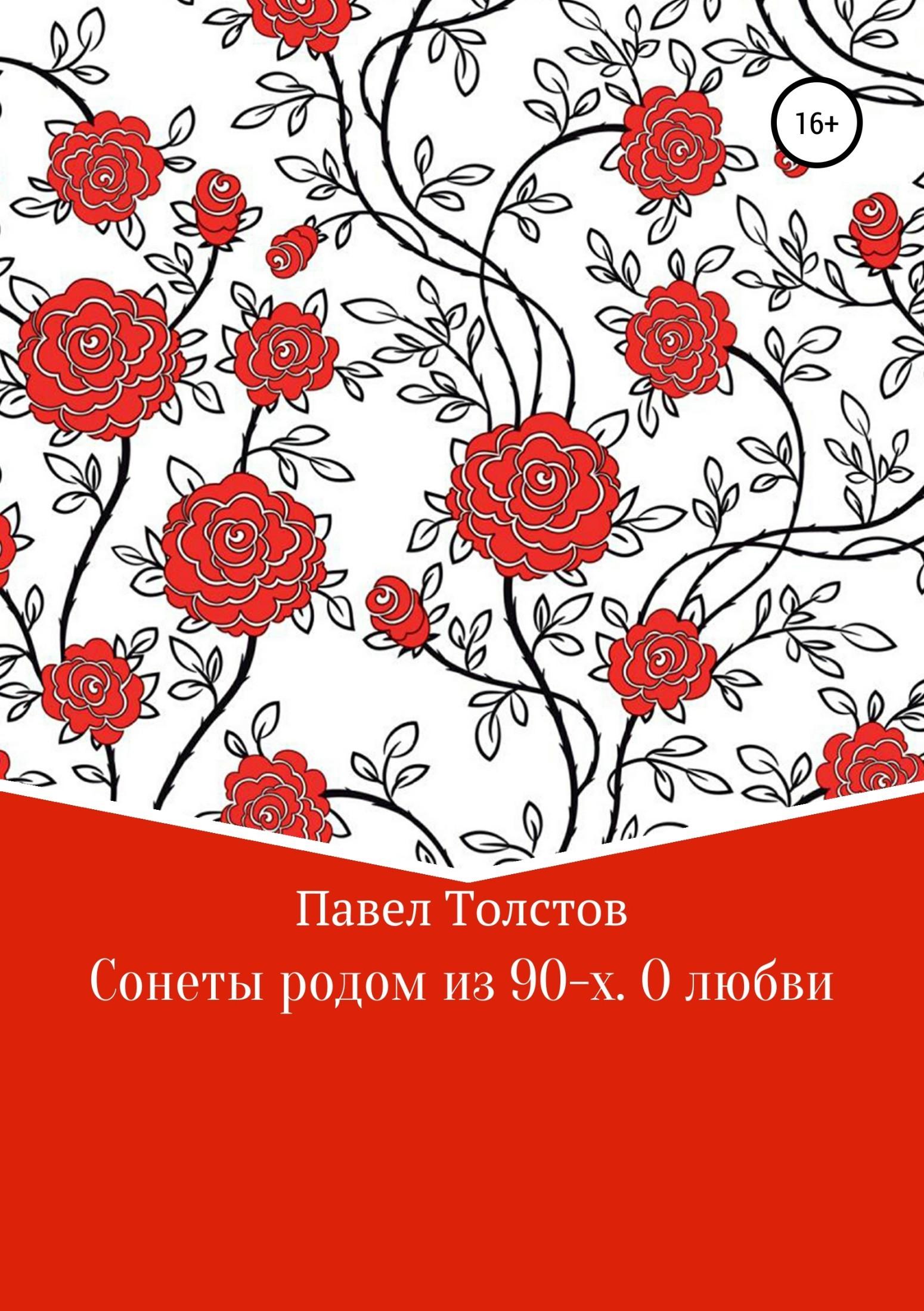 Павел Владимирович Толстов Сонеты родом из 90-х. О любви гульназ резванова зимняя весна первая книга олюбви наивная