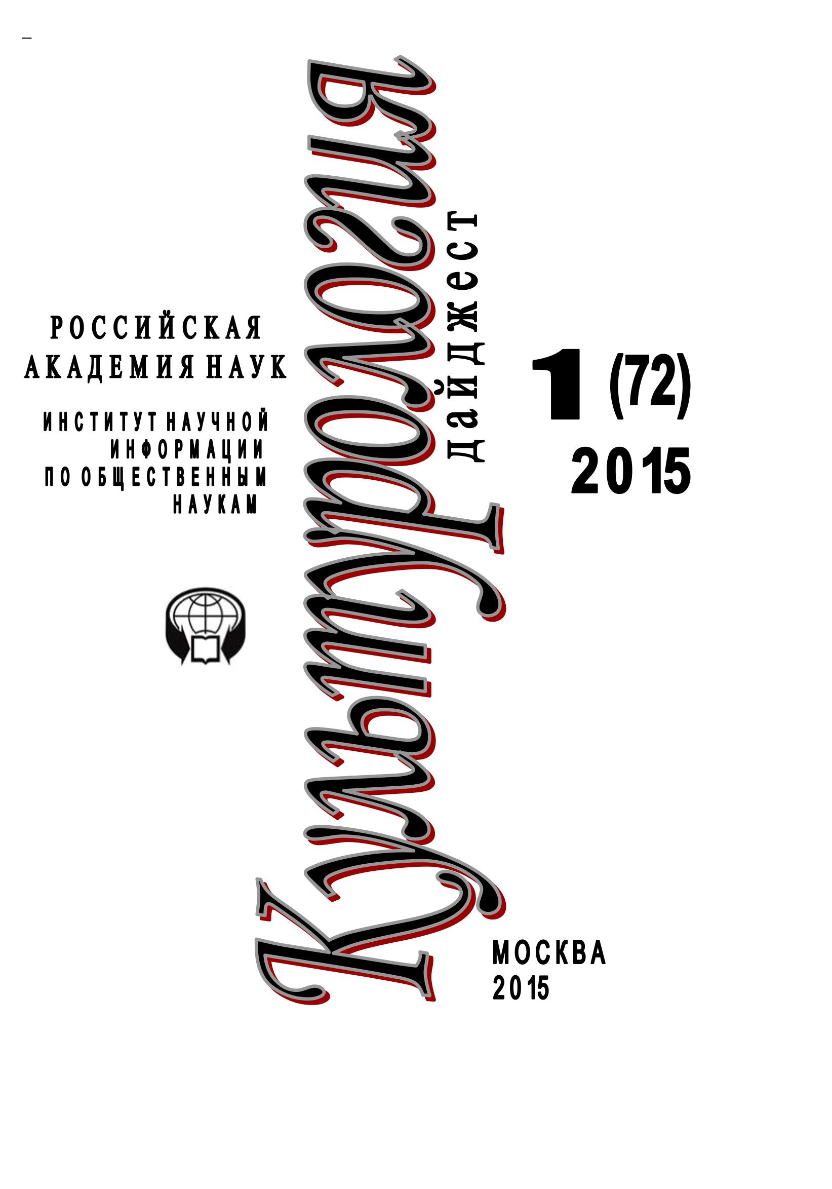 Ирина Галинская Культурология. Дайджест №1 / 2015 ирина галинская культурология дайджест 1 2015