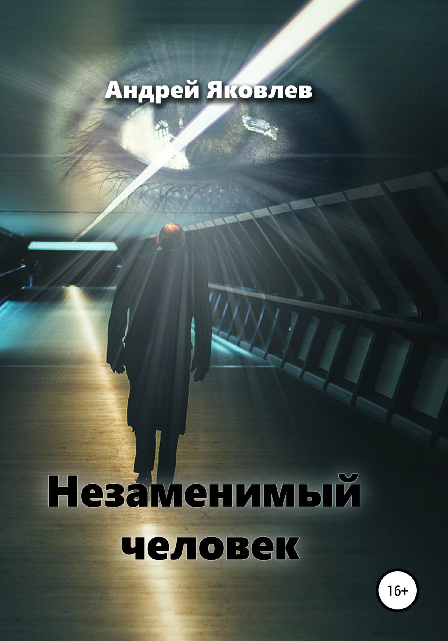 цена на Андрей Владимирович Яковлев Незаменимый человек