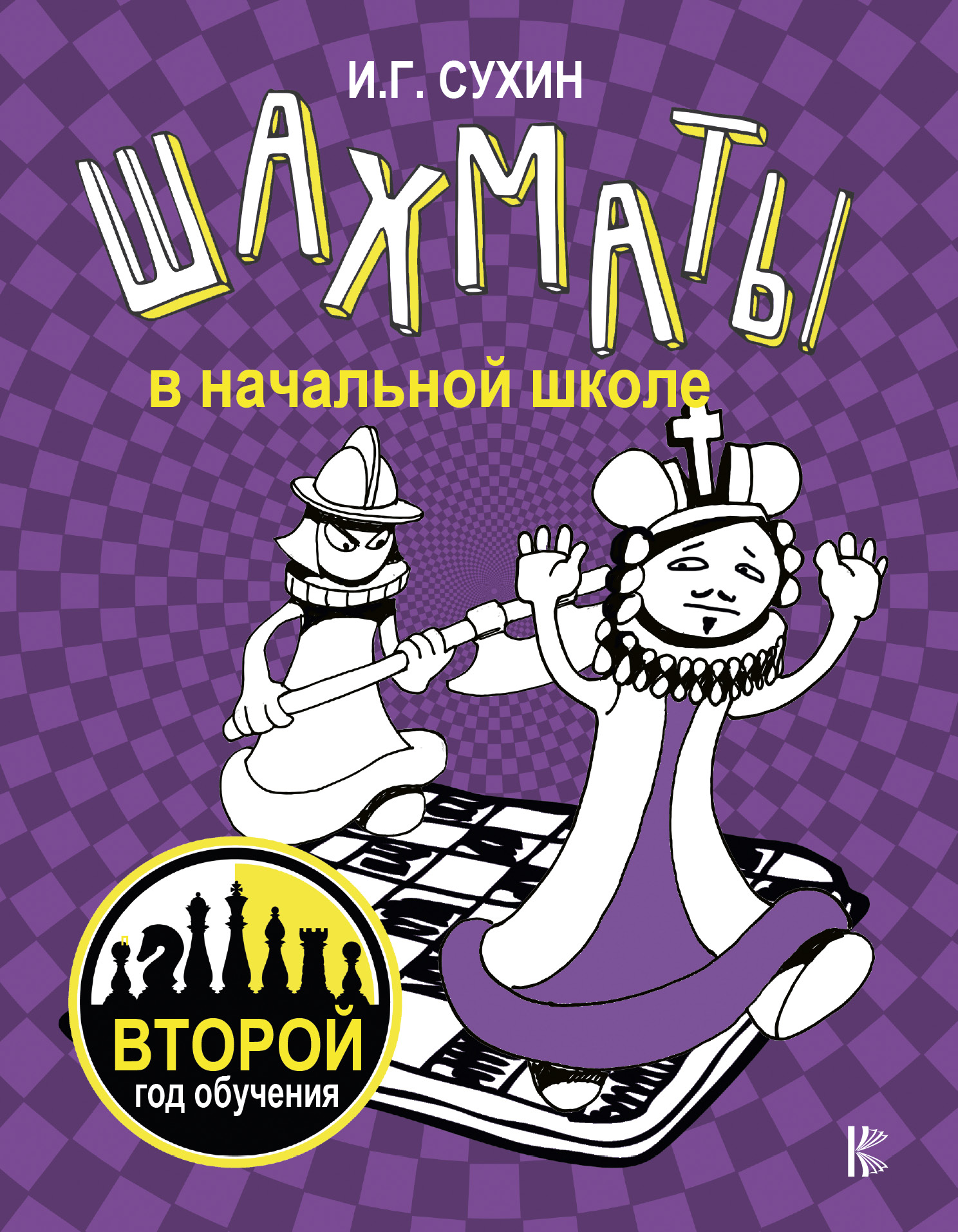 Игорь Сухин Шахматы в начальной школе. Второй год обучения жвакин с м научиться играть в шахматы легко пошаговое руководство для детей и родителей