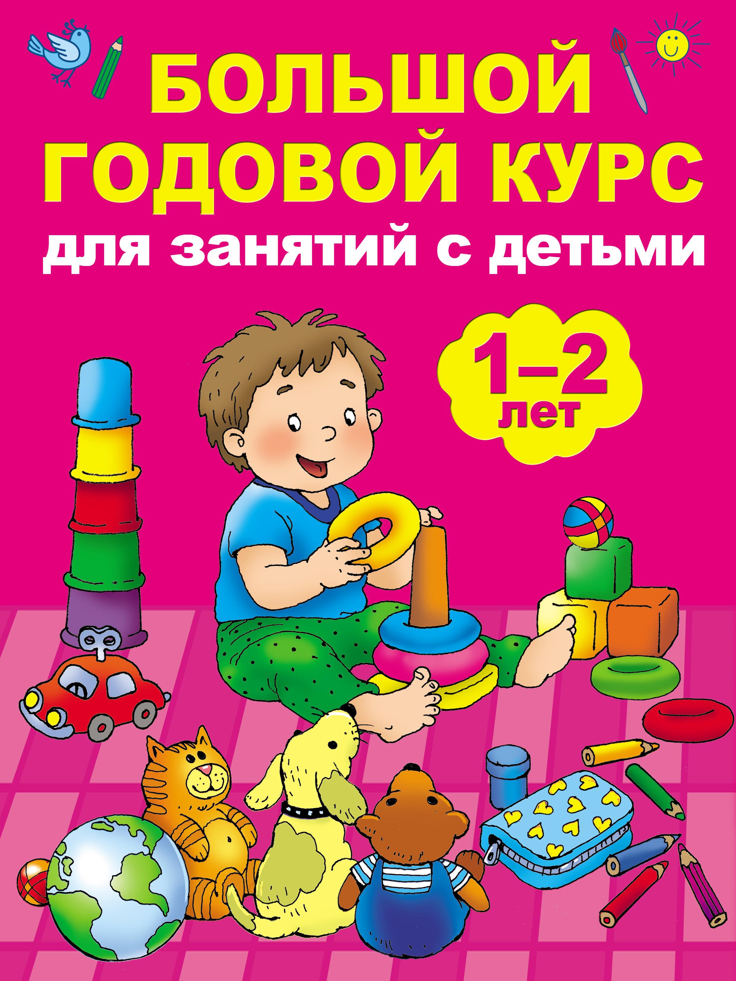 Мария Малышкина Большой годовой курс для занятий с детьми 1–2 лет цена и фото