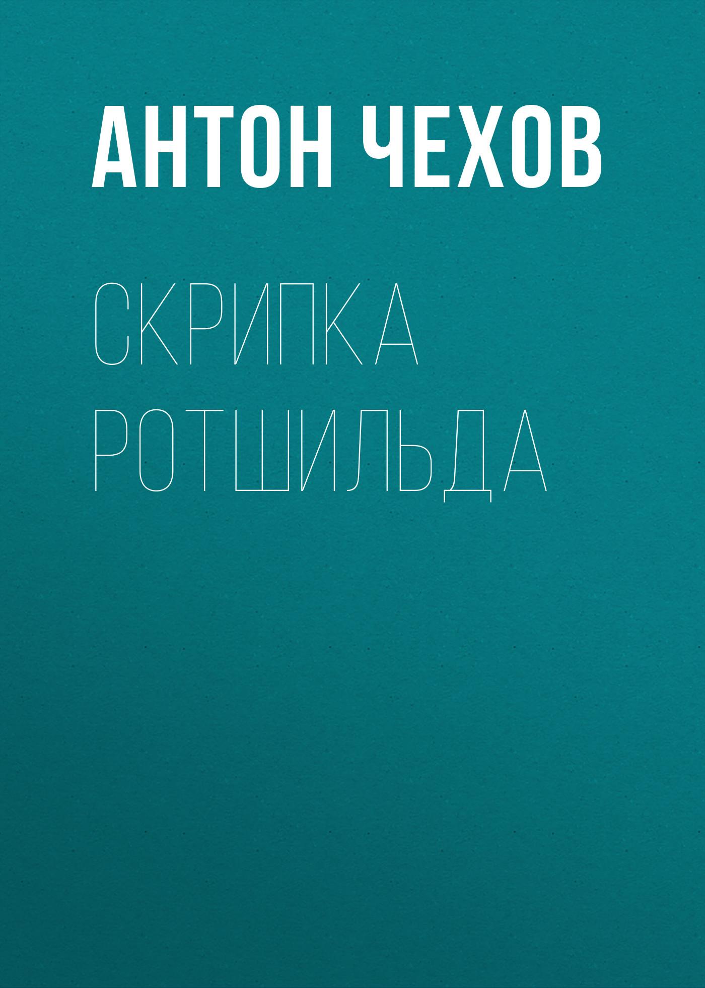 Антон Чехов Скрипка Ротшильда цена