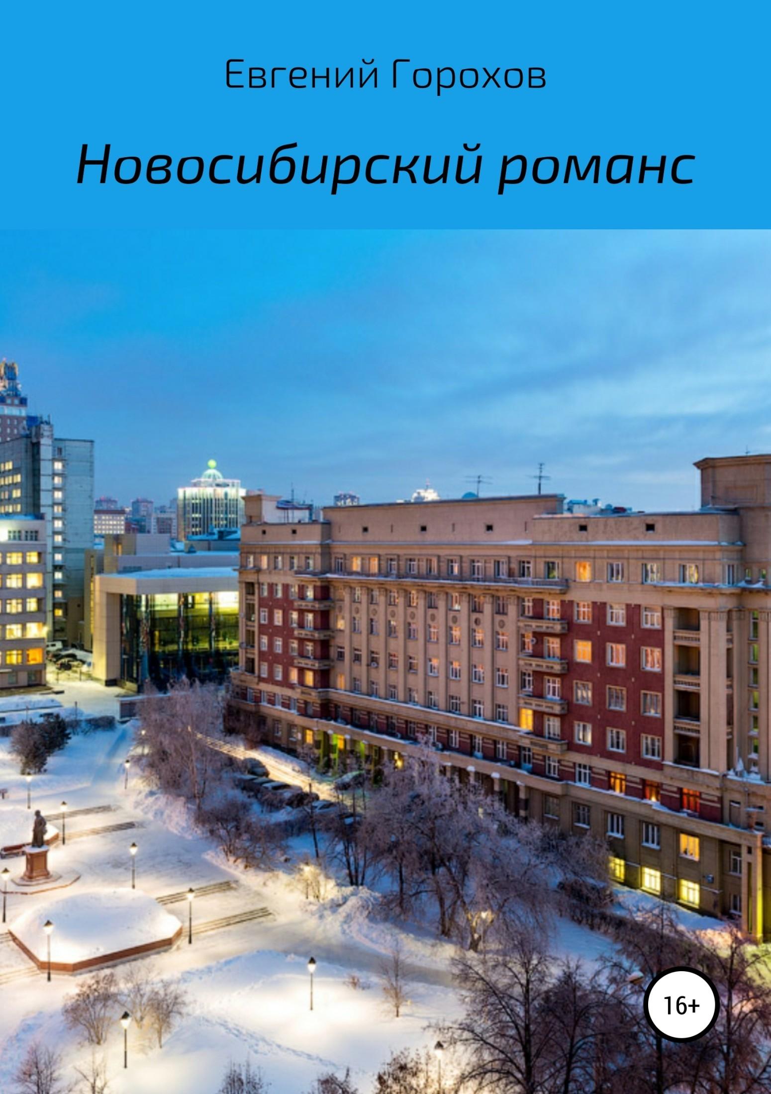 Евгений Петрович Горохов Новосибирский романс