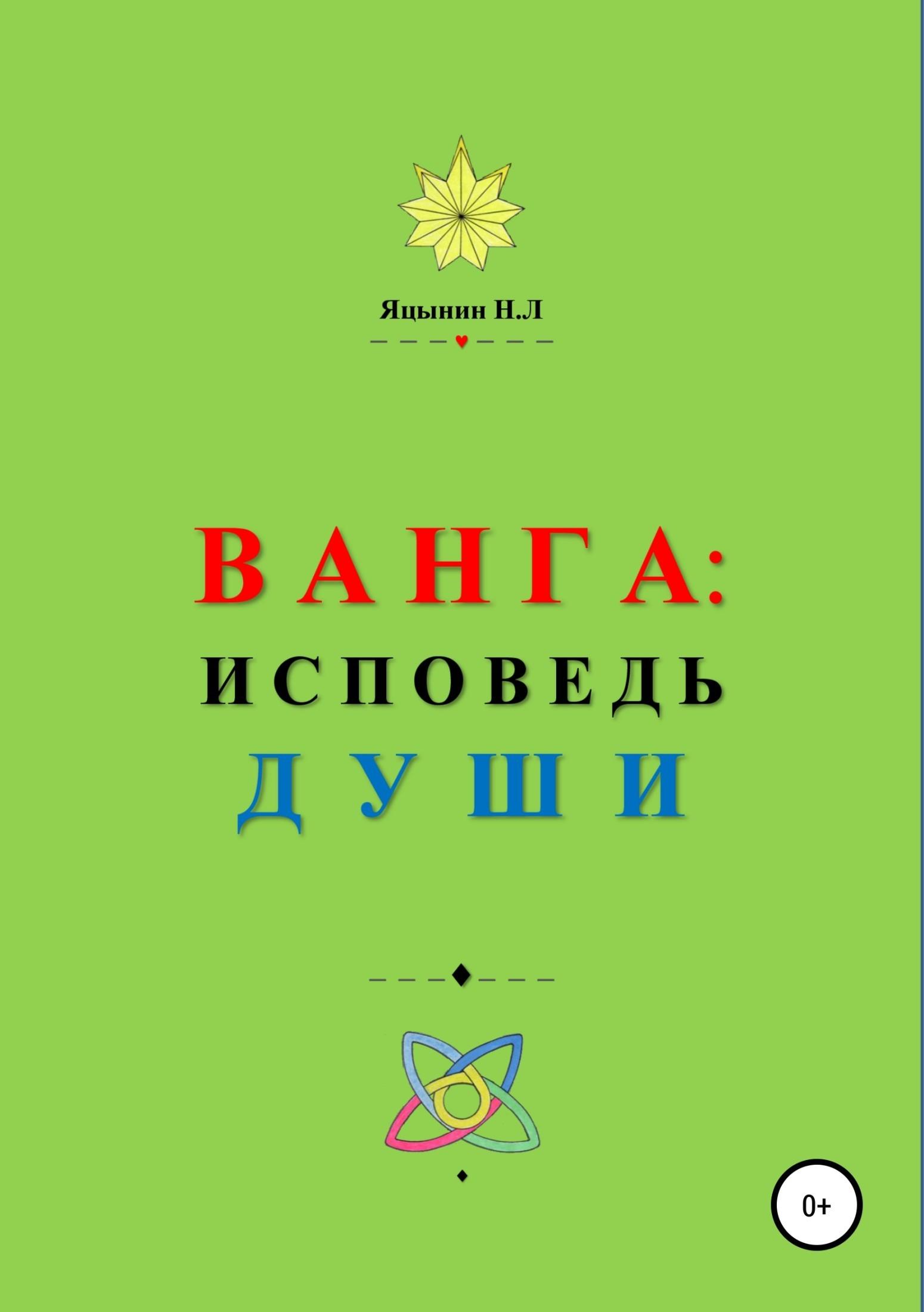 цена на Николай Леонидович Яцынин ВАНГА: Исповедь Души