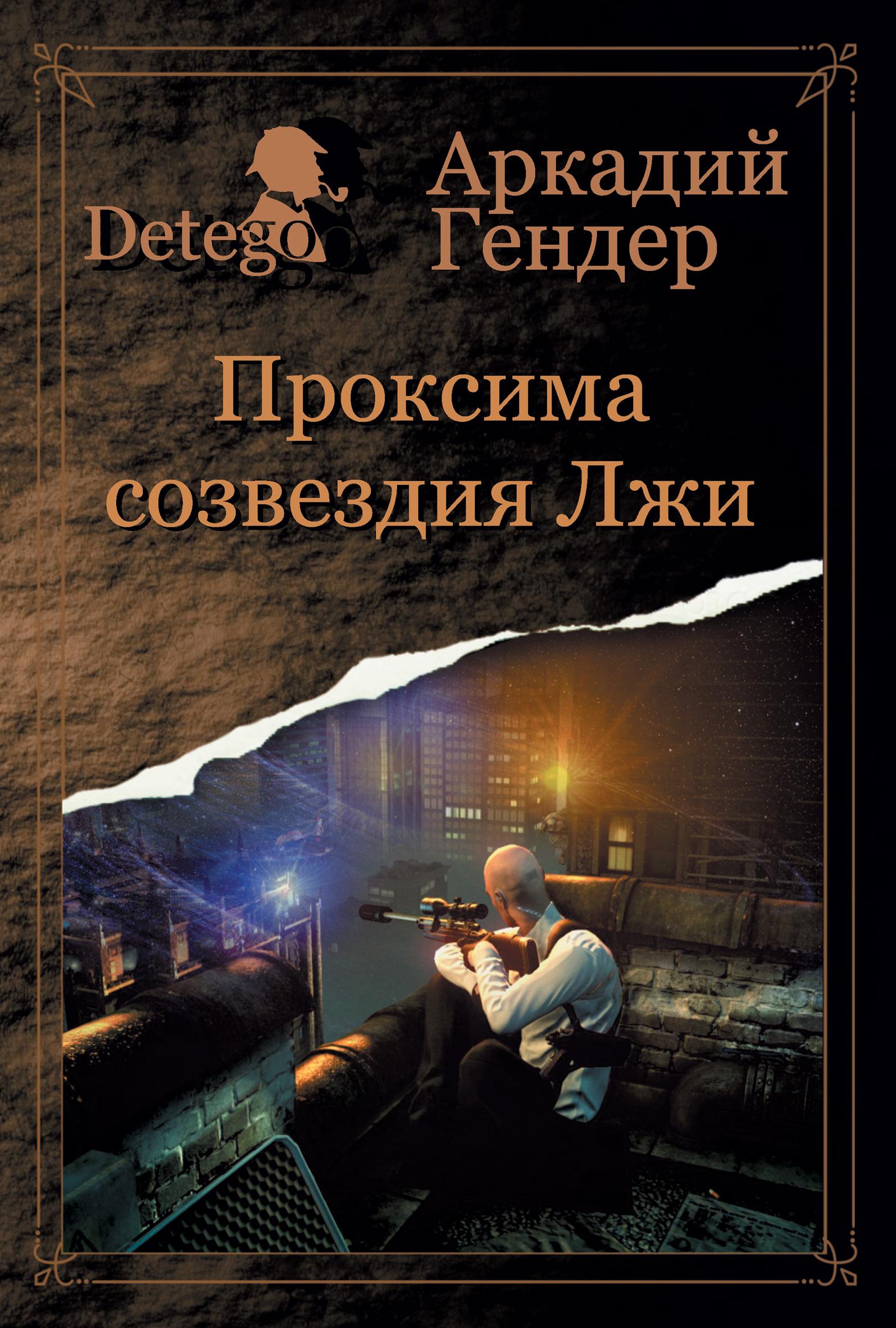 Аркадий Гендер Проксиома созвездия Лжи контейнер для стирального порошка violet ротанг