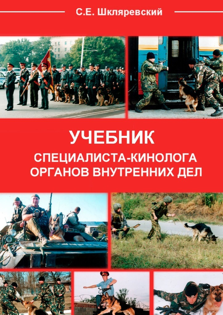 Сергей Евгеньевич Шкляревский Учебник специалиста-кинолога органов внутренних дел сульф 480 для собак