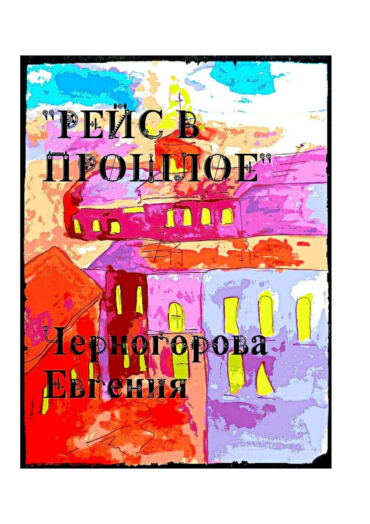 Евгения Черногорова Рейс в прошлое. Мистика евгения белонощенко 0 рожденные с характером