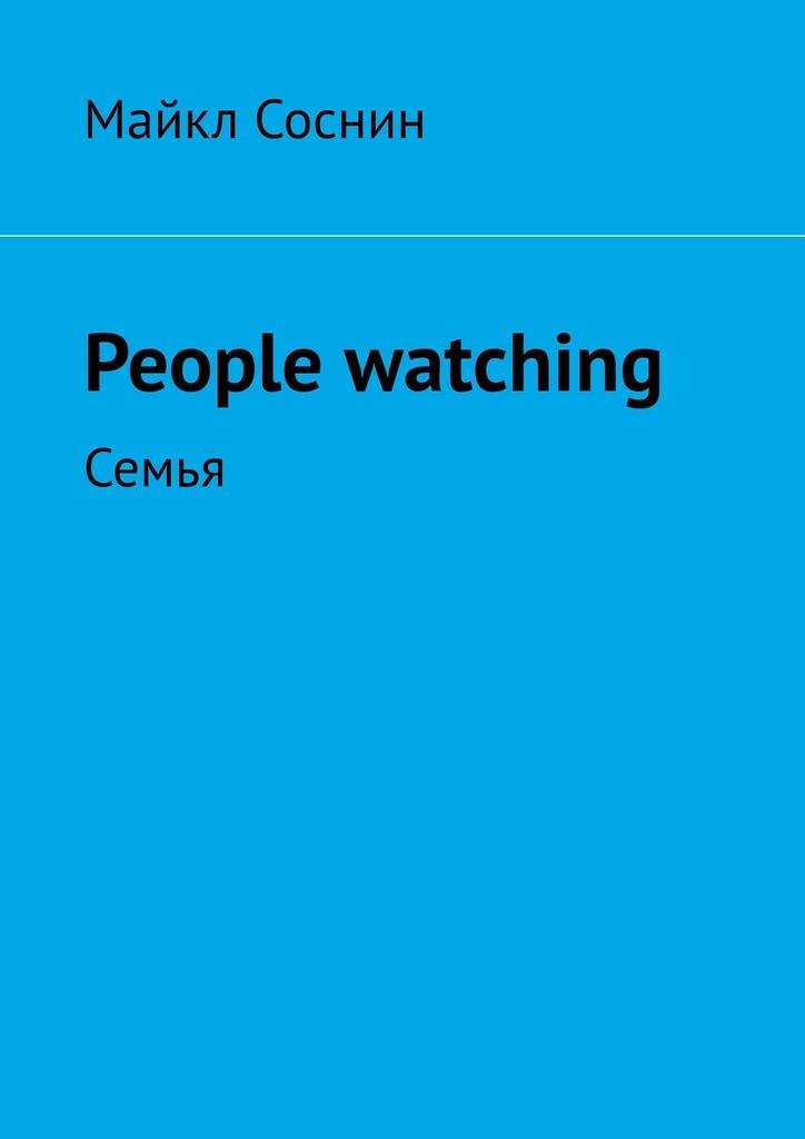 Майкл Соснин People watching. Семья