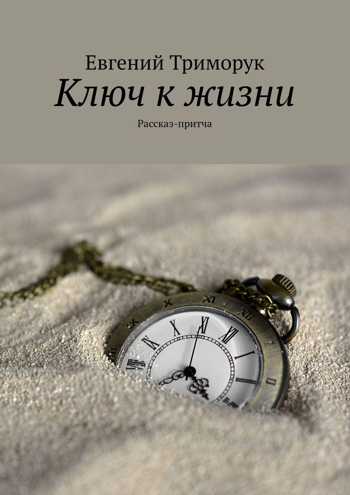 Евгений Триморук Ключ к жизни. Притча афинагор ключи к жизни