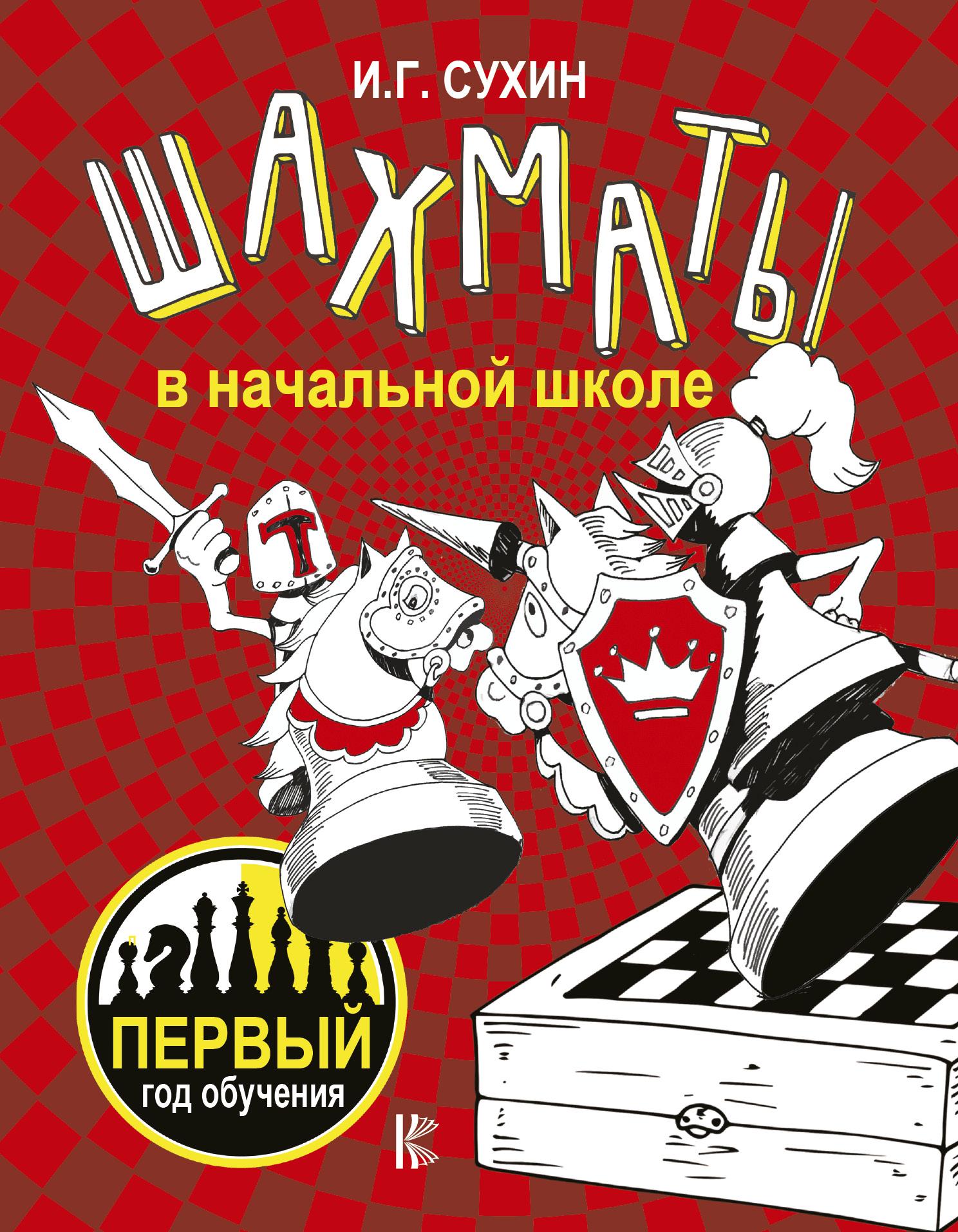 Игорь Сухин Шахматы в начальной школе. Первый год обучения цена