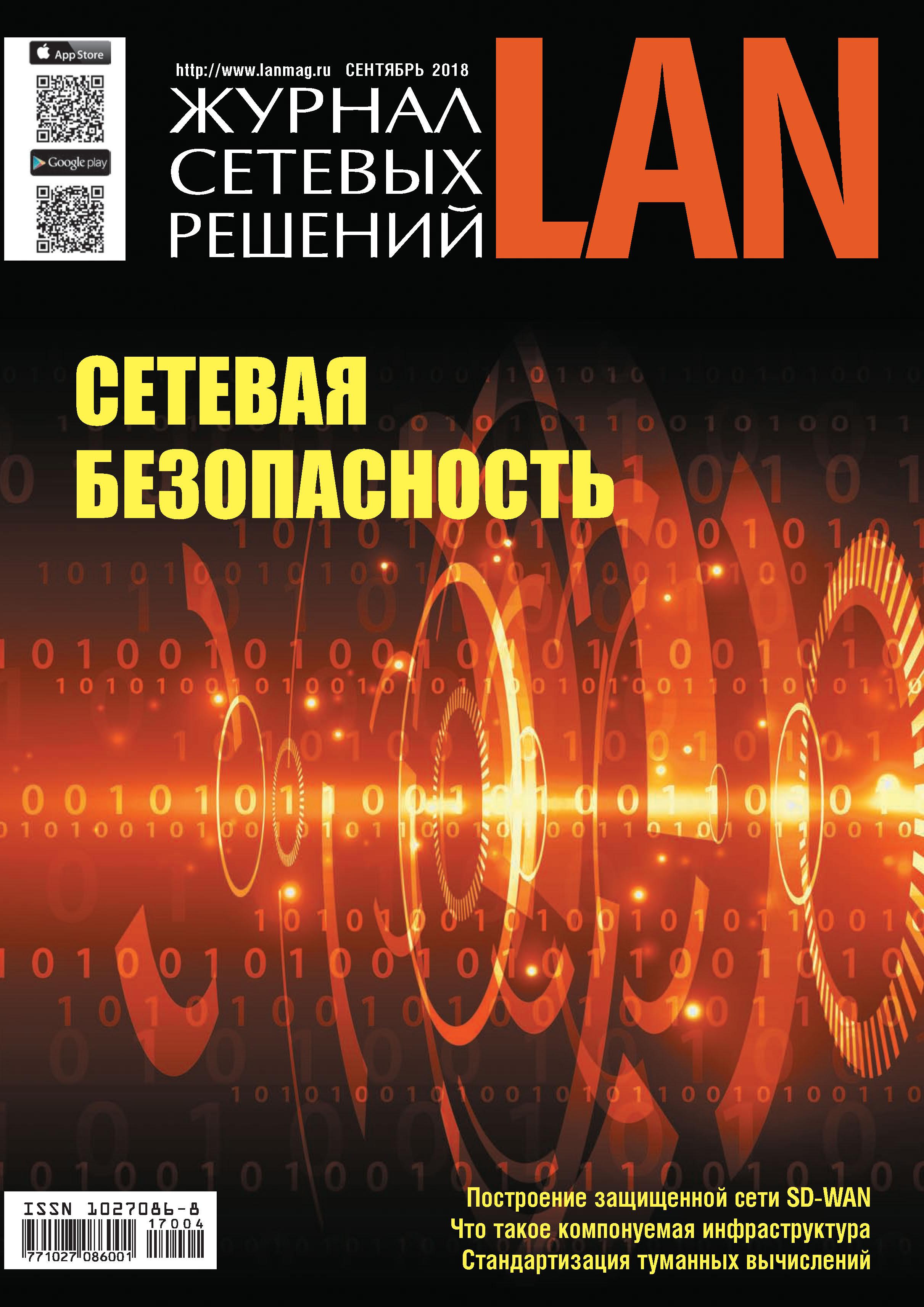 Журнал сетевых решений / LAN №04/2018