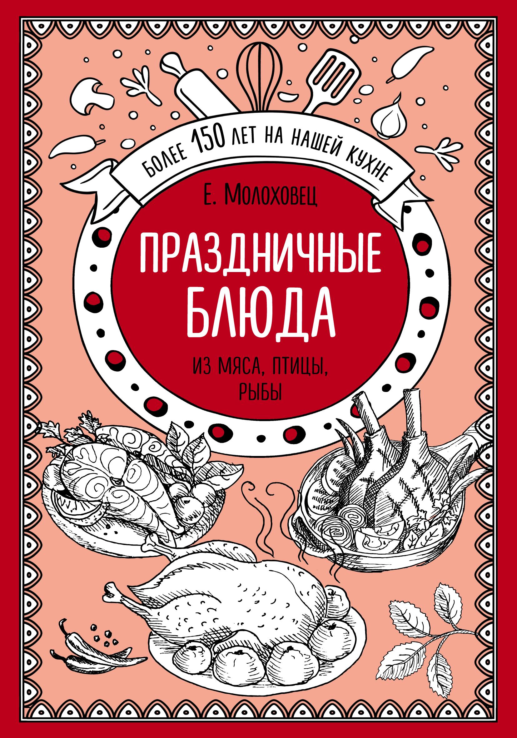 Елена Молоховец Праздничные блюда. Из мяса, птицы, рыбы необыкновенная елена молоховец блюда к празднику комплект из 4 книг