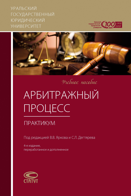 Коллектив авторов Арбитражный процесс. Практикум арбитражный процесс