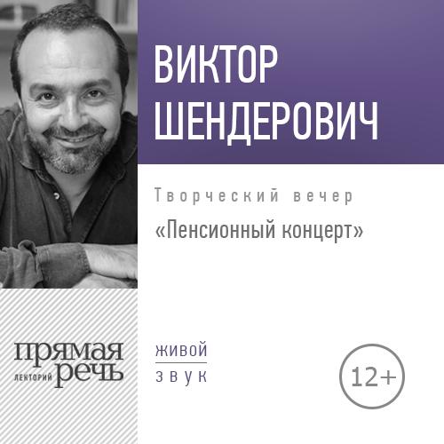 Виктор Шендерович Лекция «Пенсионный концерт. Творческий вечер»