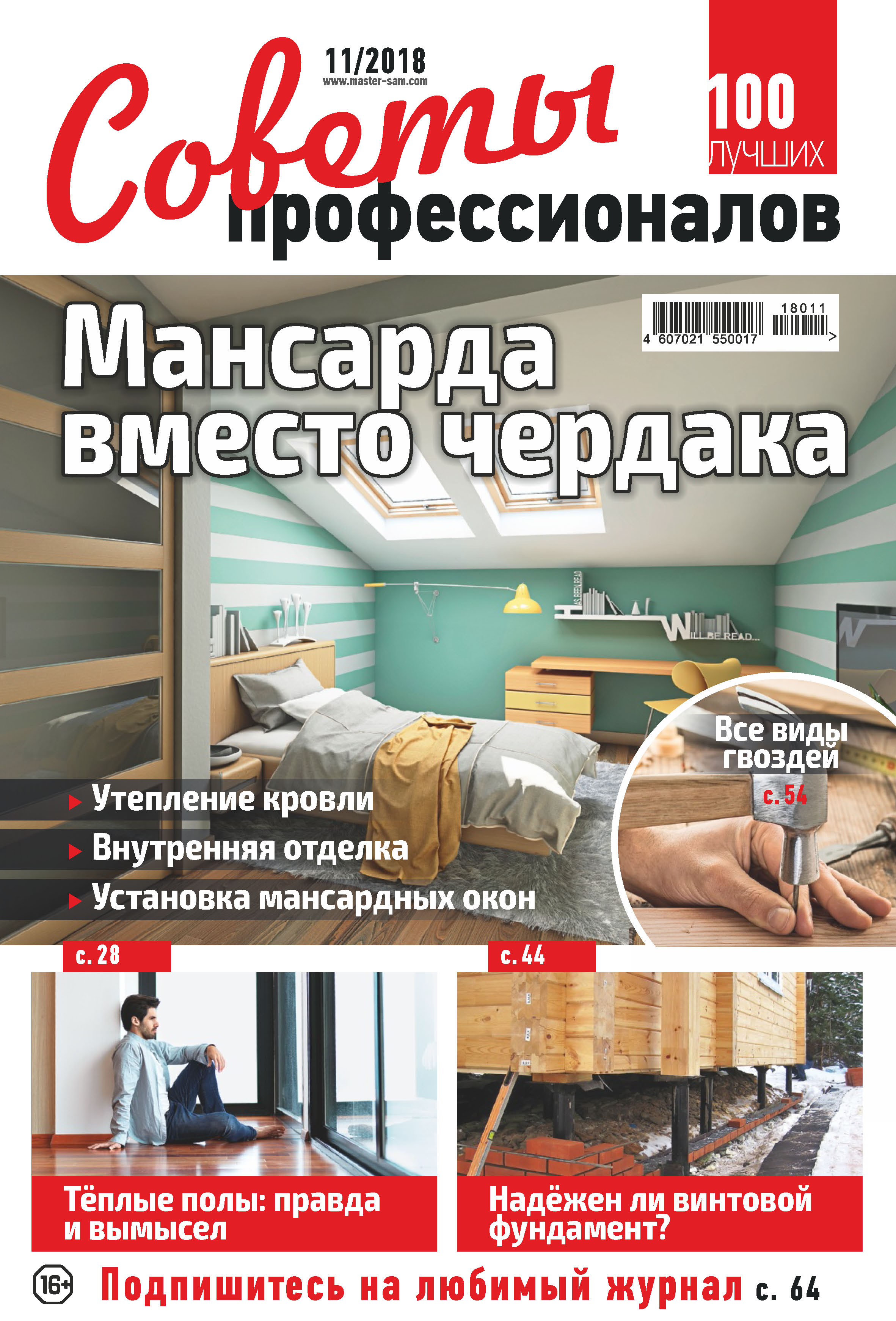 Отсутстует Соеты профессионало №11/2018