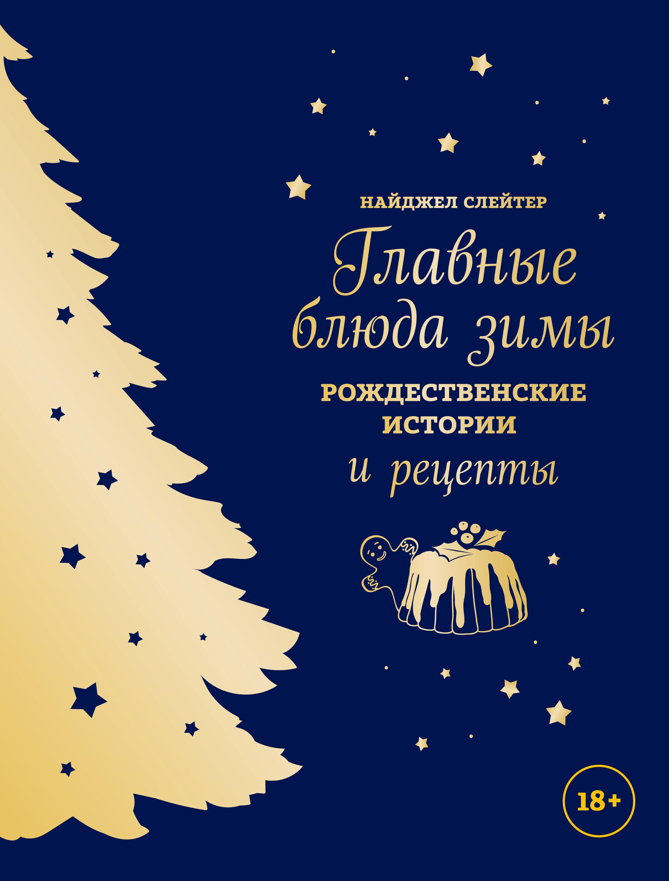 Найджел Слейтер Главные блюда зимы. Рождественские истории и рецепты