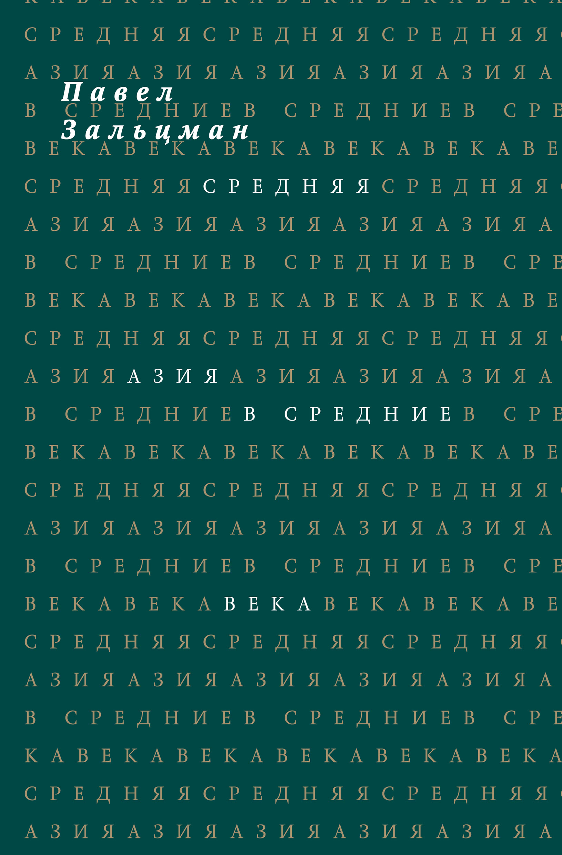 Павел Зальцман Средняя Азия в Средние века александр тюменев евреи в древности и в средние века