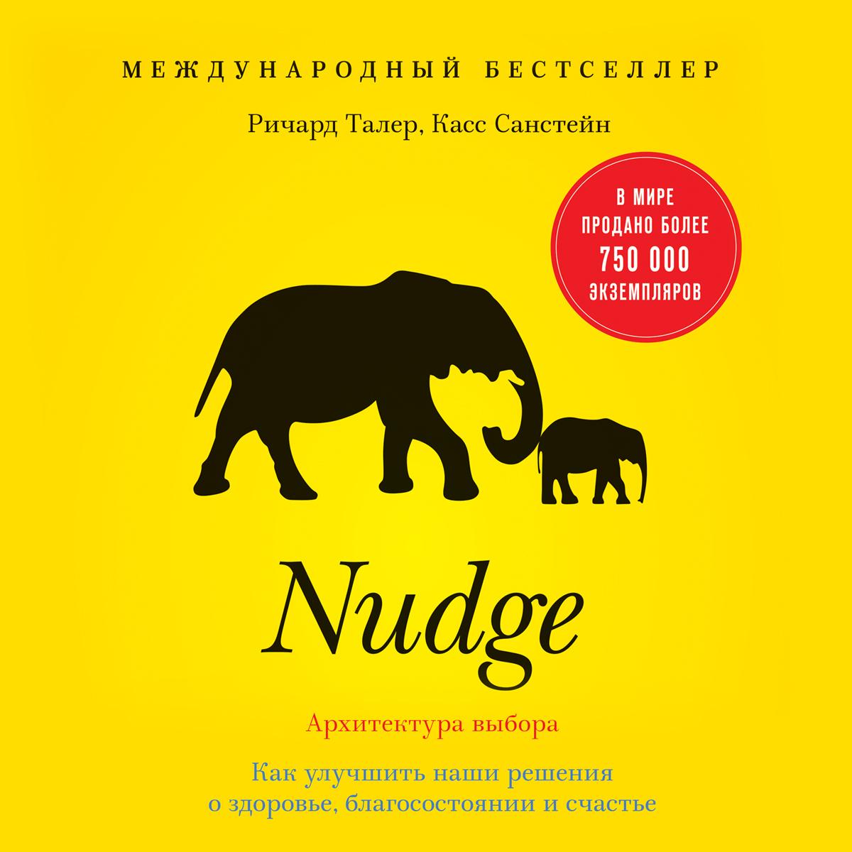 Архитектура выбора Nudge.. Как улучшить наши решения о здоровье, благосостоянии и счастье