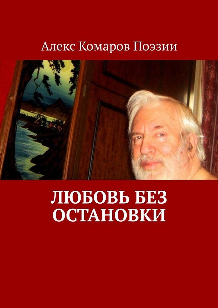 Алекс Комаров Поэзии Любовь без остановки